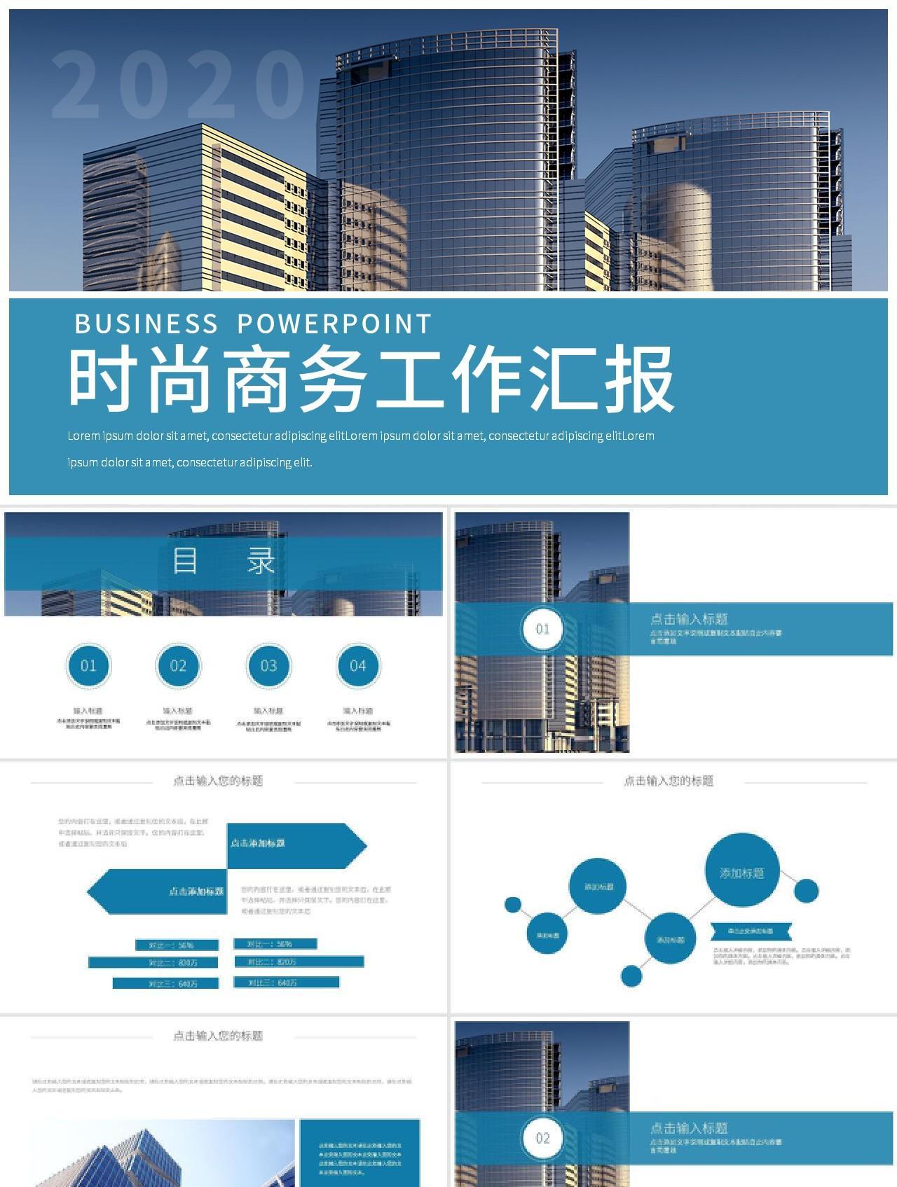 蓝色时尚商务风工作总结PPT模板
