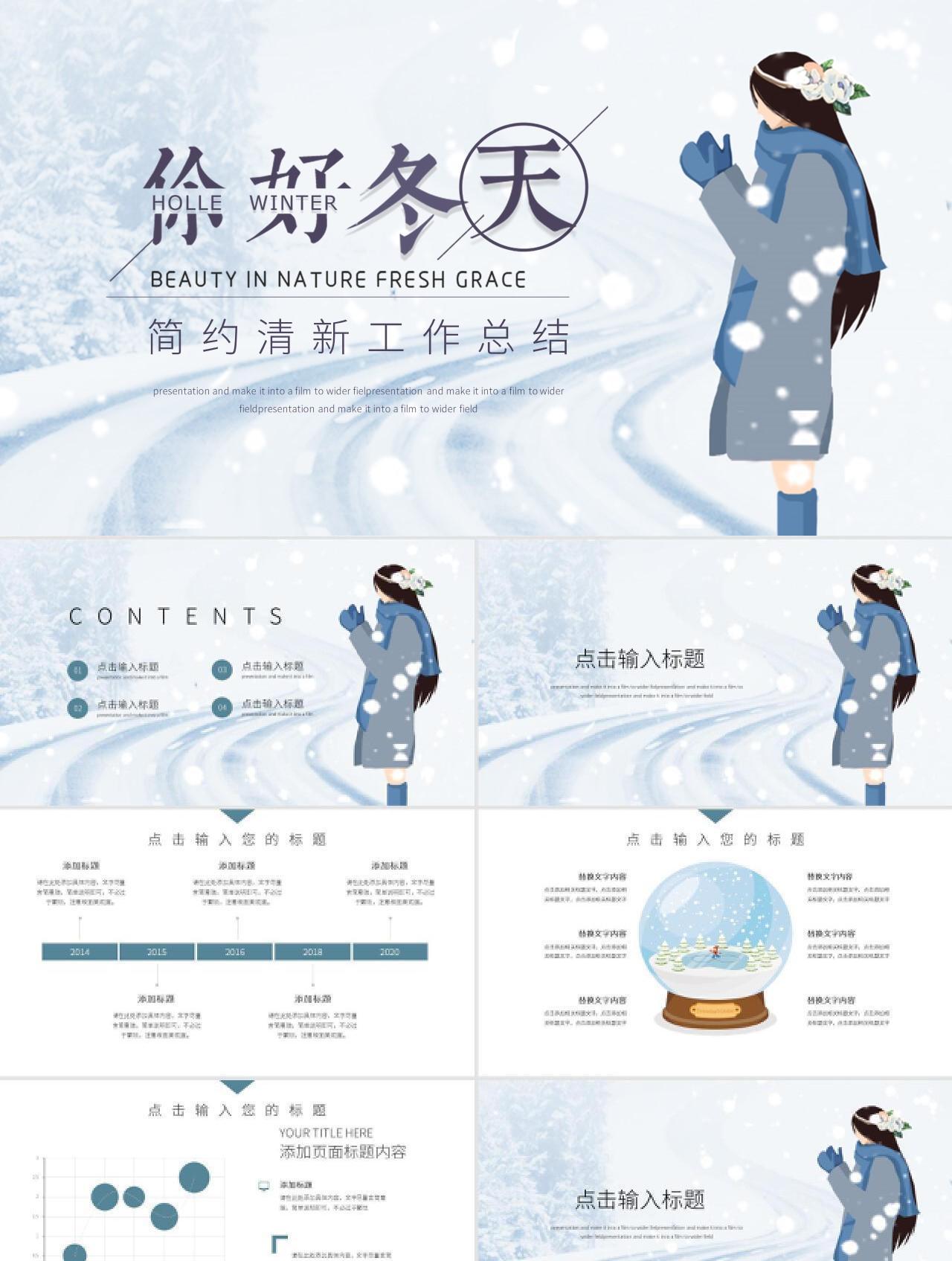 浅蓝色插画风唯美冬季工作总结汇报PPT模板