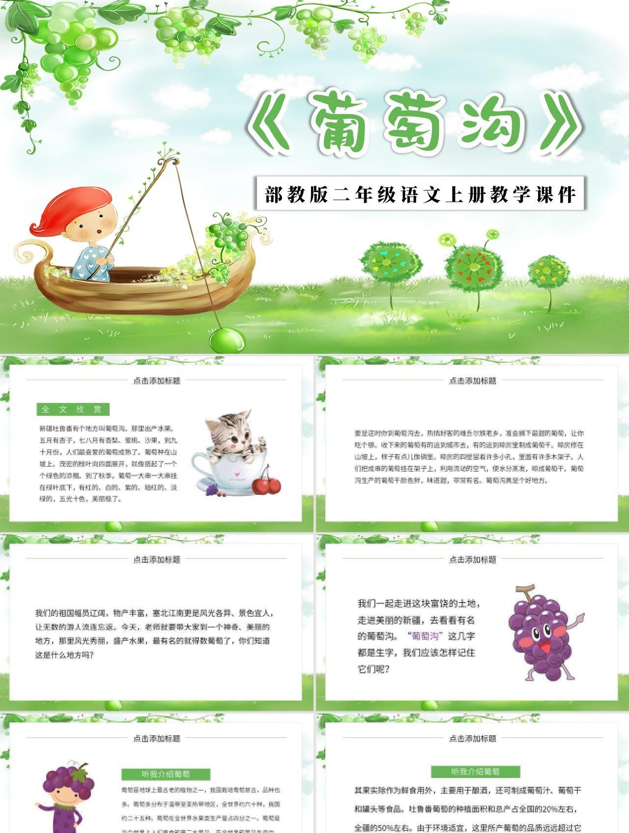 绿色卡通风部编版二年级语文上册葡萄沟课件PPT模板