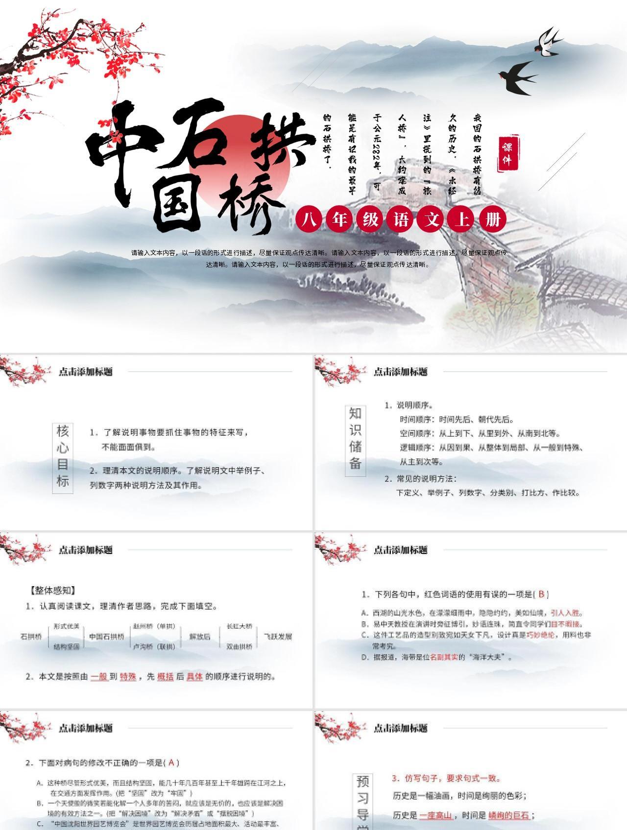 墨蓝色中国风人教版八年级上册中国石拱桥课件PPT模板