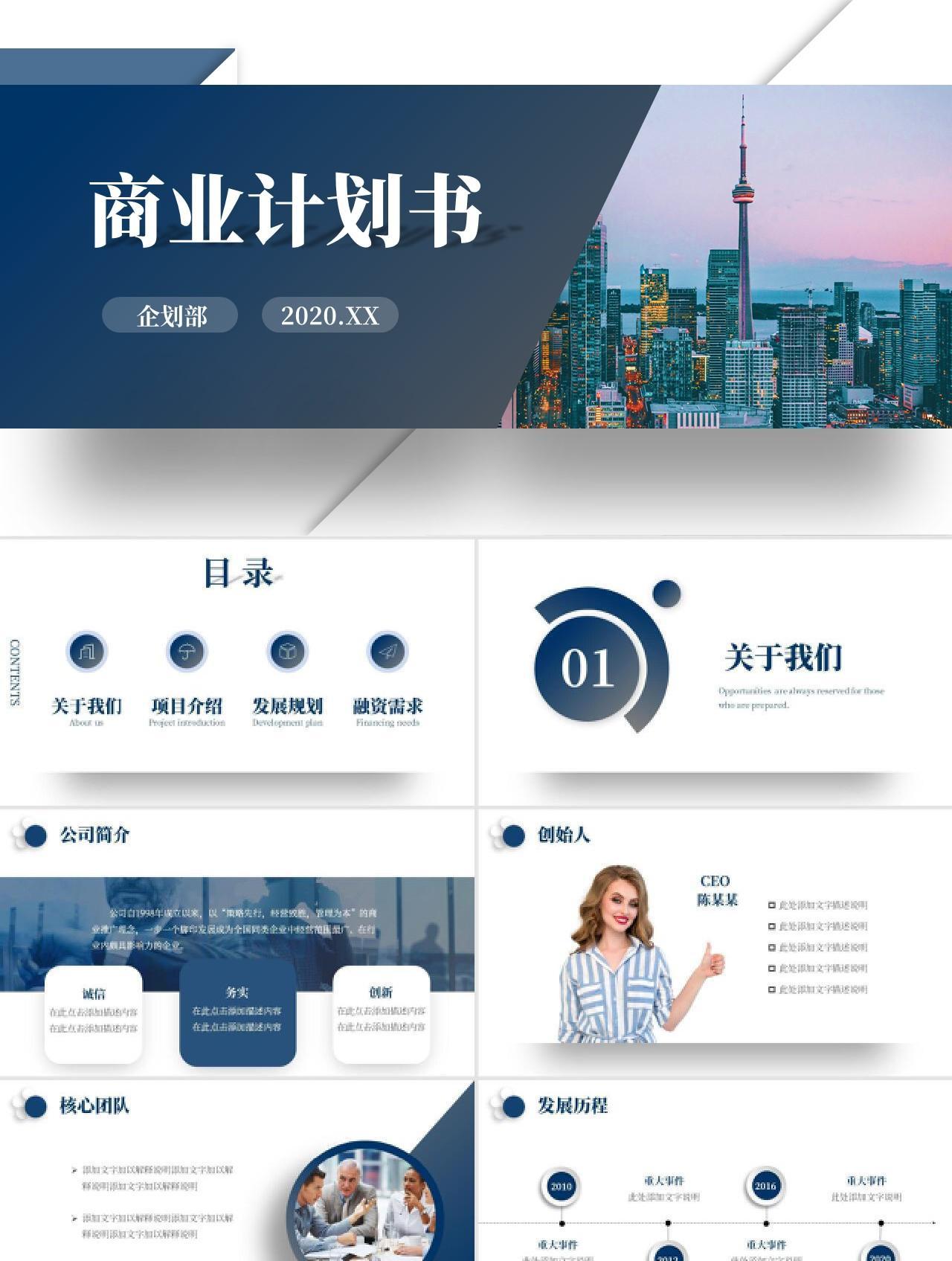 蓝色大气商务风商业计划书创业融资PPT模板