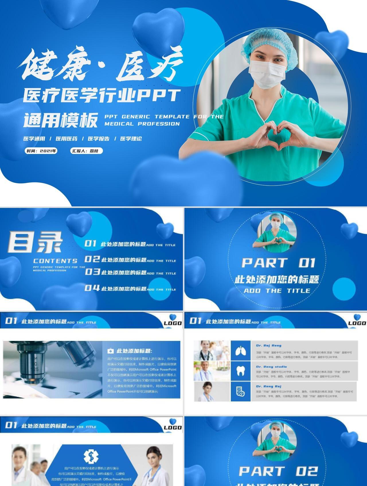2021年蓝色医疗医学行业PPT模板