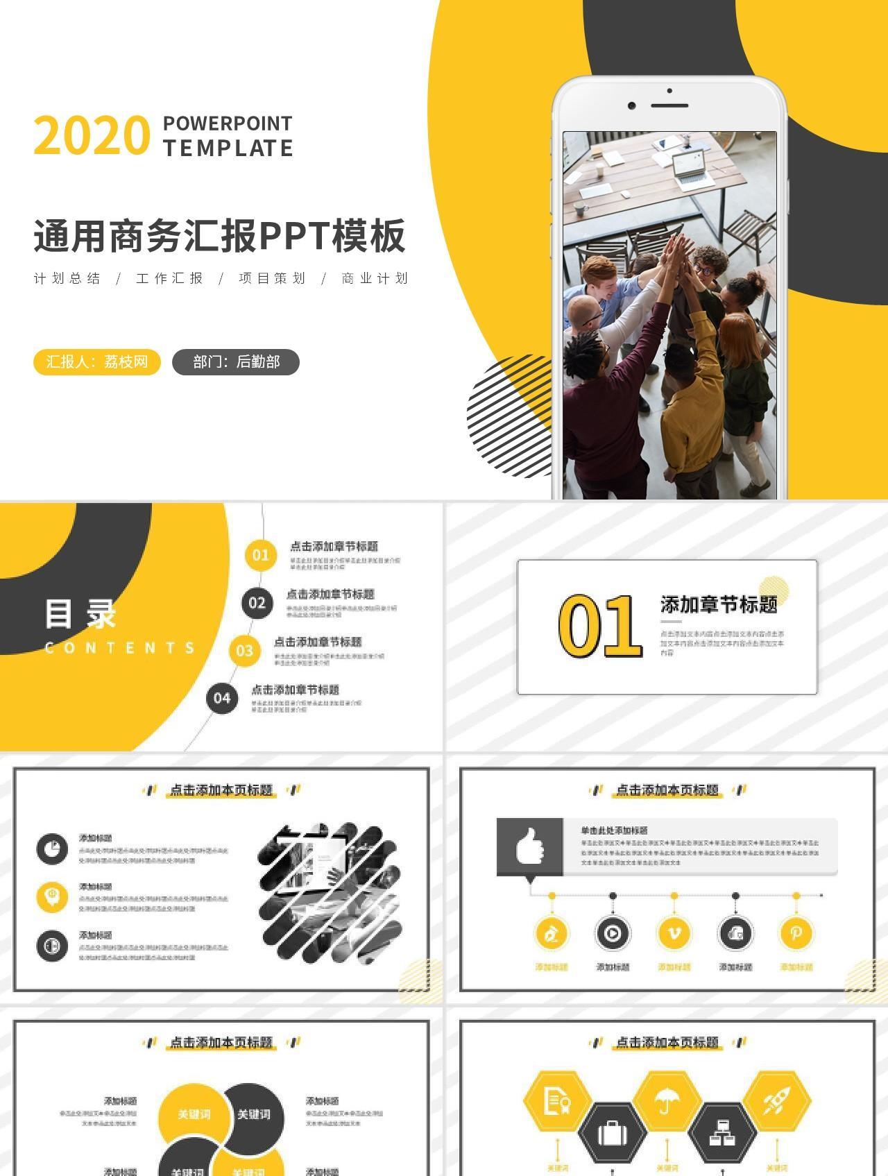 黄色孟菲斯风格通用商务汇报PPT模板