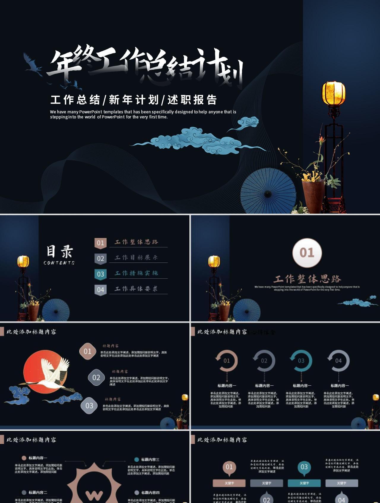 新式中国风年终工作总结计划PPT模板