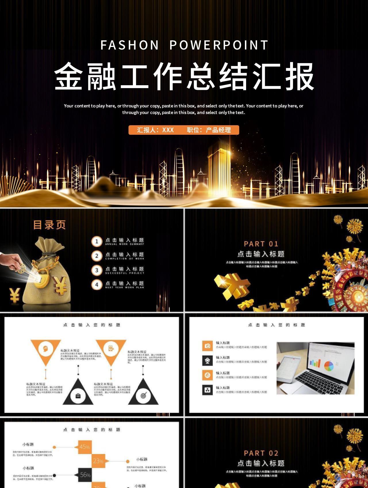 金色时尚商务风金融工作总结汇报PPT模板