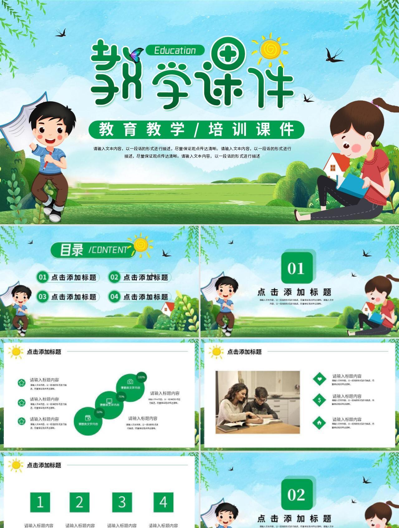 绿色小清新卡通风教育教学培训课件PPT模板
