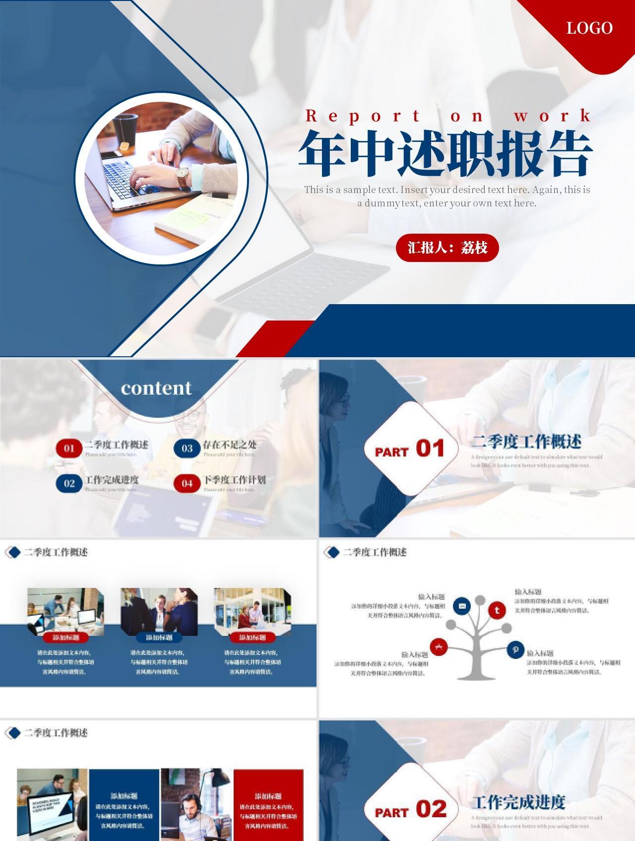 2021蓝红双拼色商务风季度总结商务汇报通用PPT模板