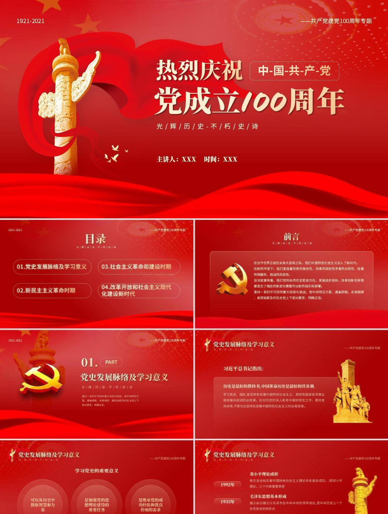 红色党政风格庆祝党成立100周年党史学习PPT模板