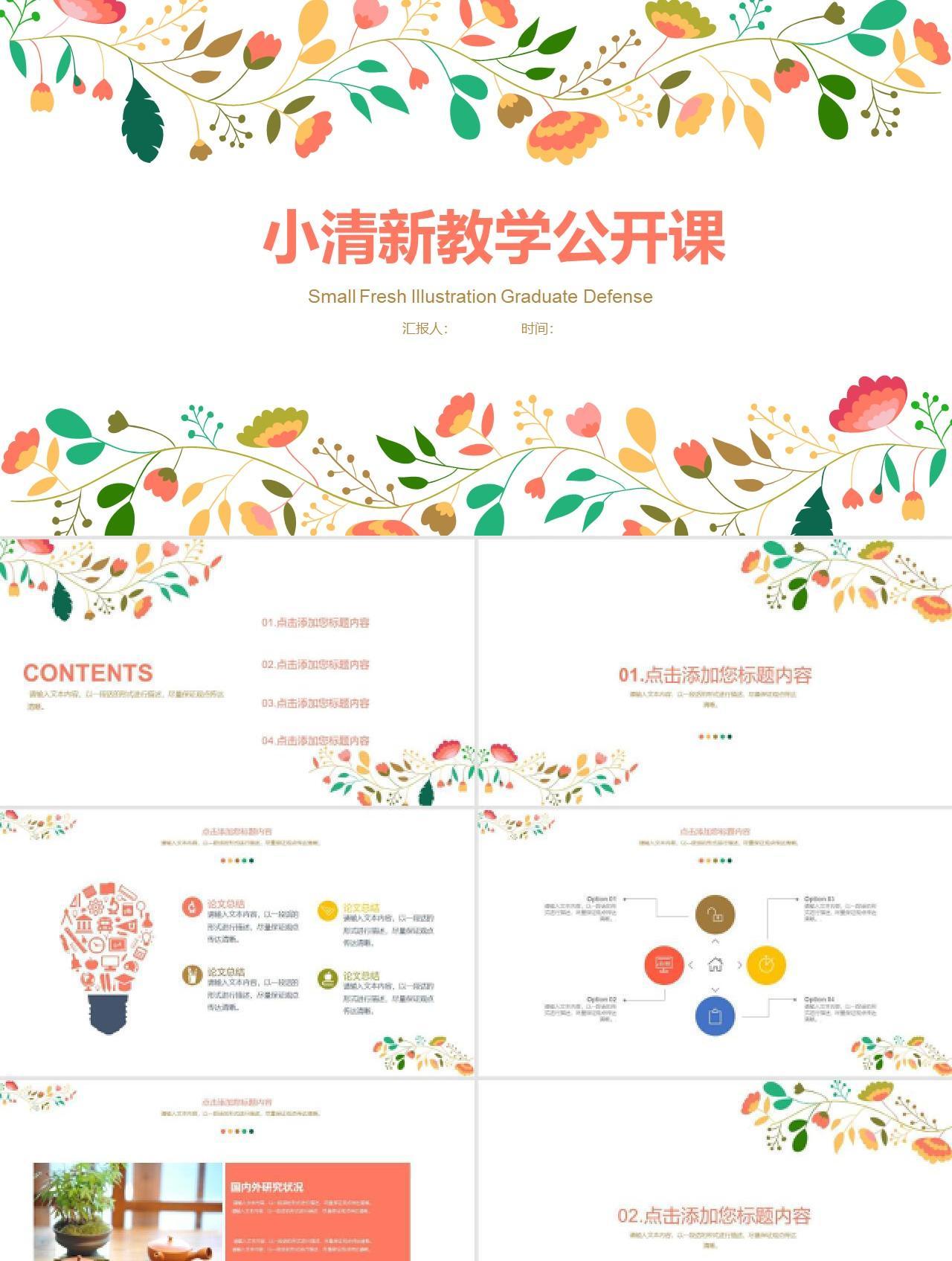 小清新花环白色说课教学设计教学设计公开课PPT模板
