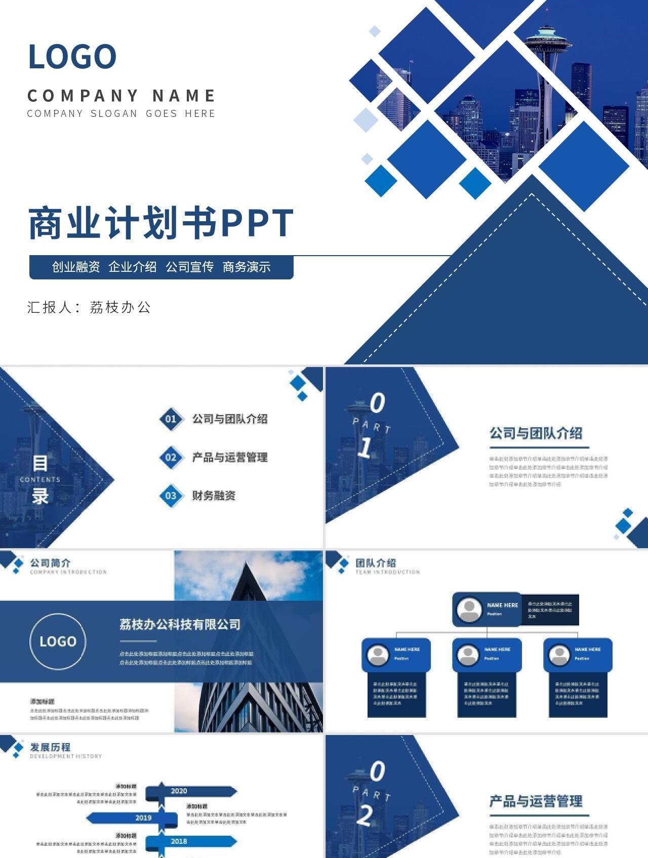 蓝色大气商务风创业融资商业计划书PPT模板