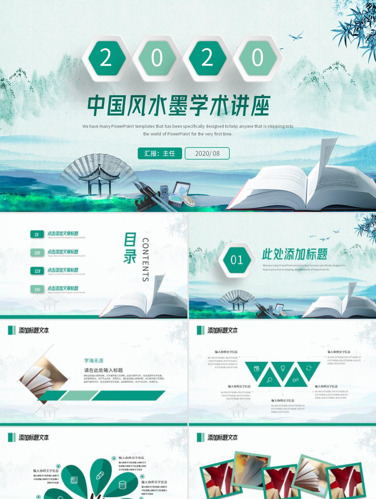 中国风水墨学术讲座教学课件PPT模板