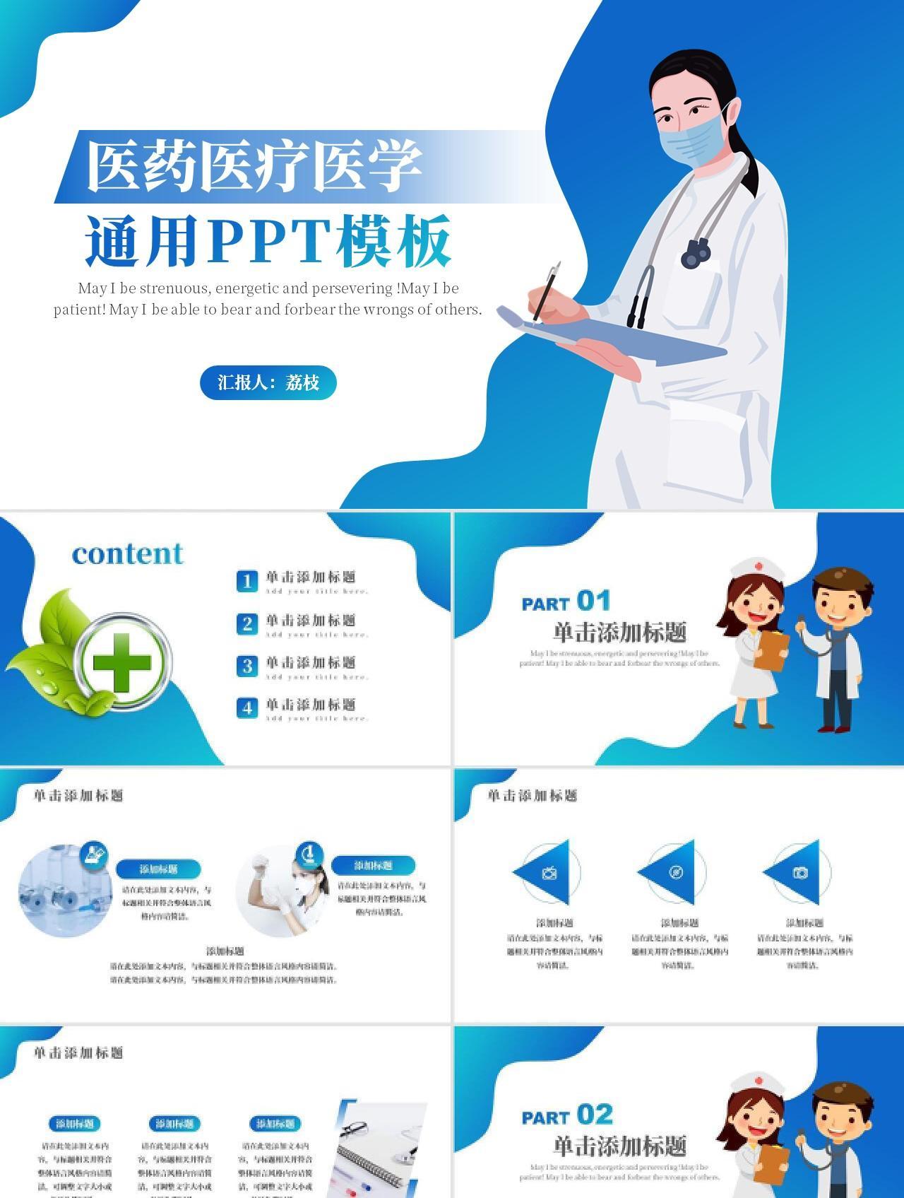 2021蓝色简约风医药医疗医学通用PPT模板