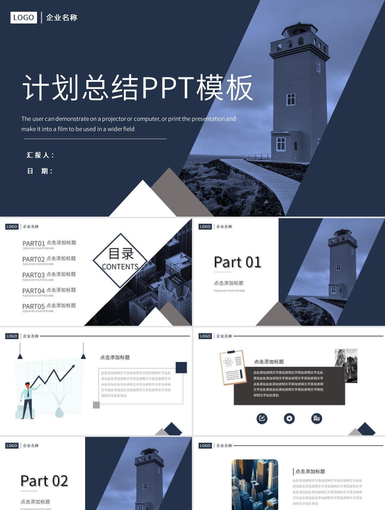 创意商务高端计划总结ppt模板
