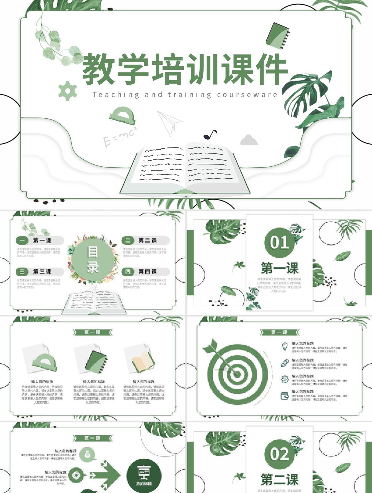绿色小清新教育教学培训课件PPT模板