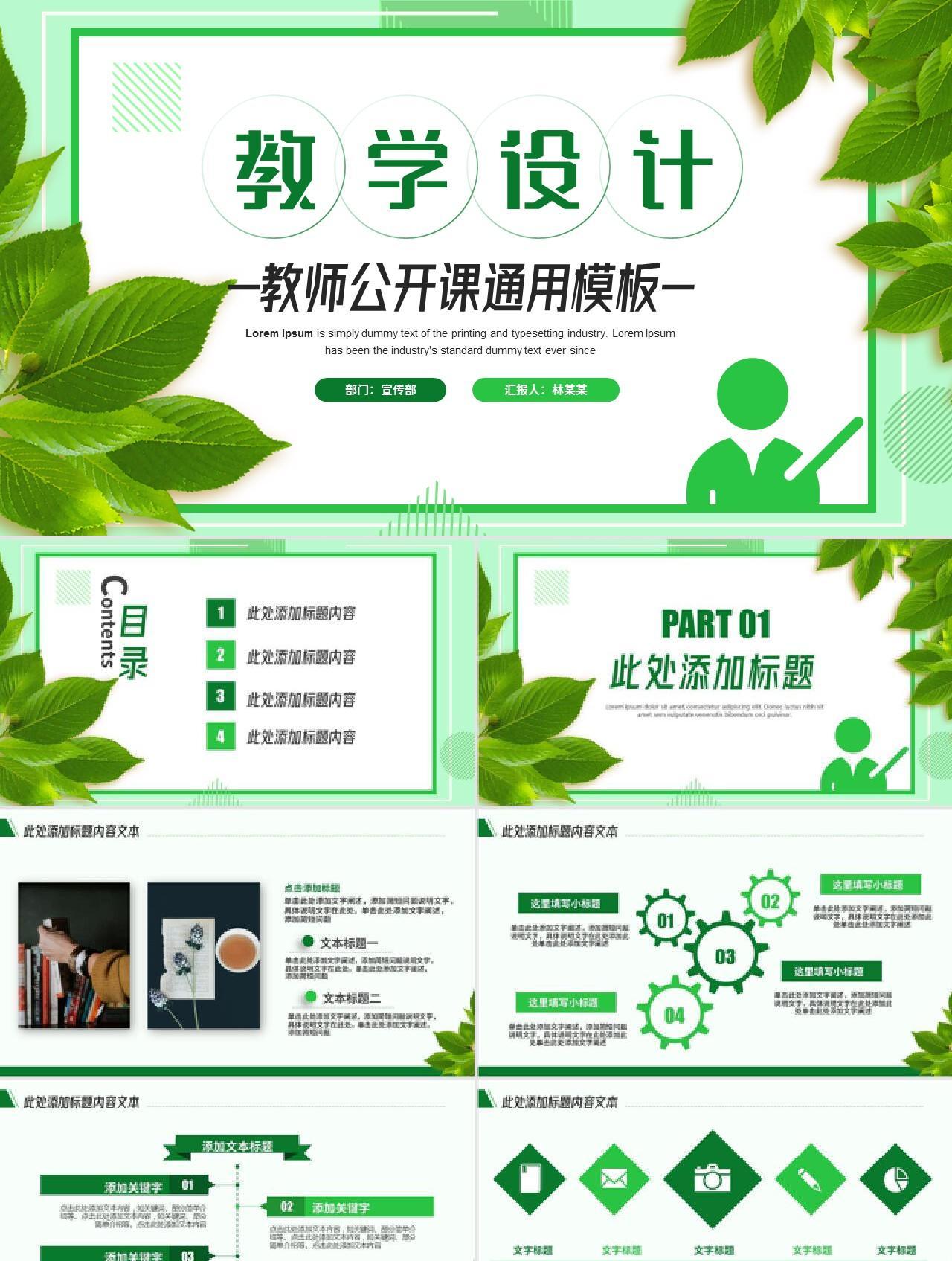 绿色创意小清新教学设计主题课件PPT模板