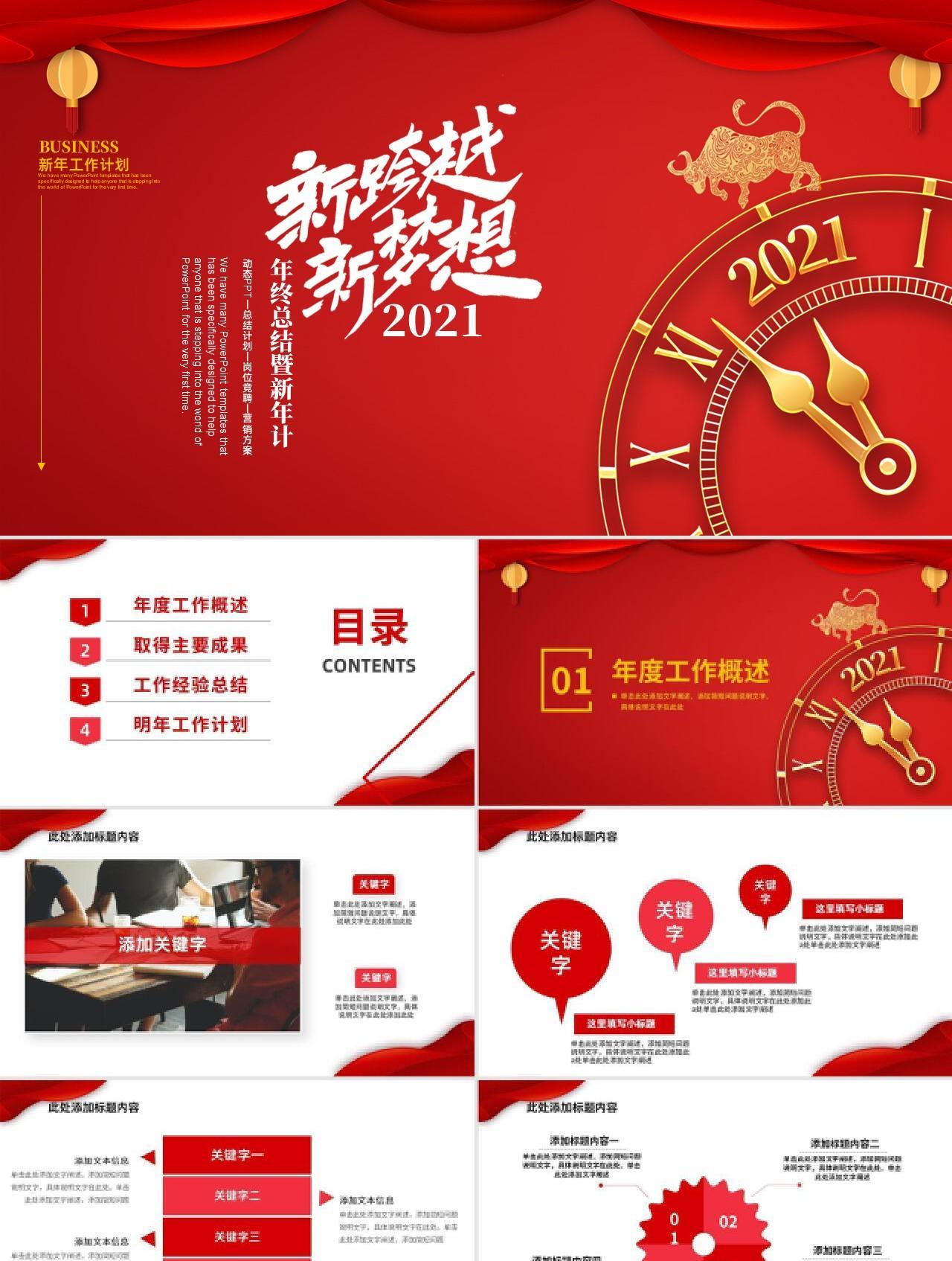 红色2021年终总结暨新年计划PPT模板