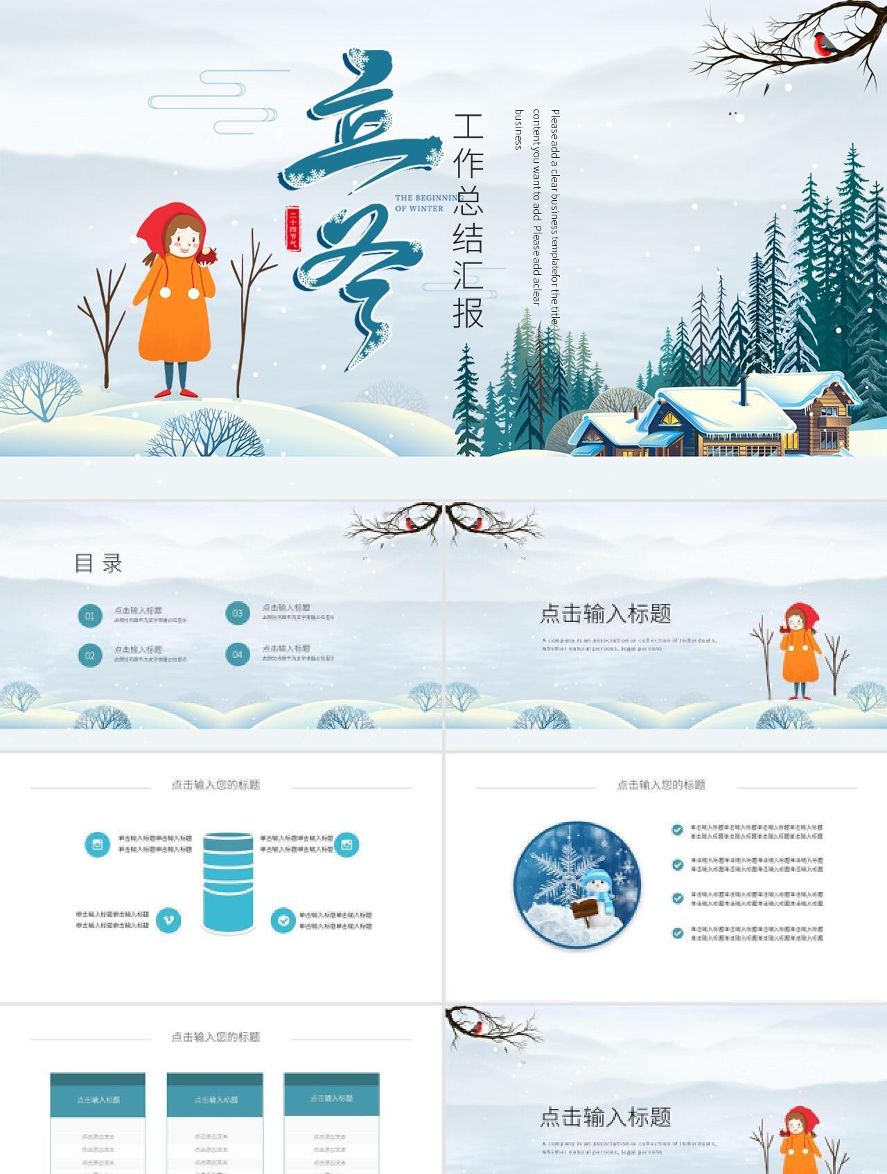 简约二十四节气立冬工作总结汇报PPT模板