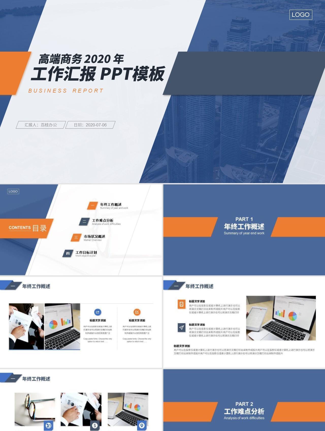 高端商务工作总结汇报PPT模板