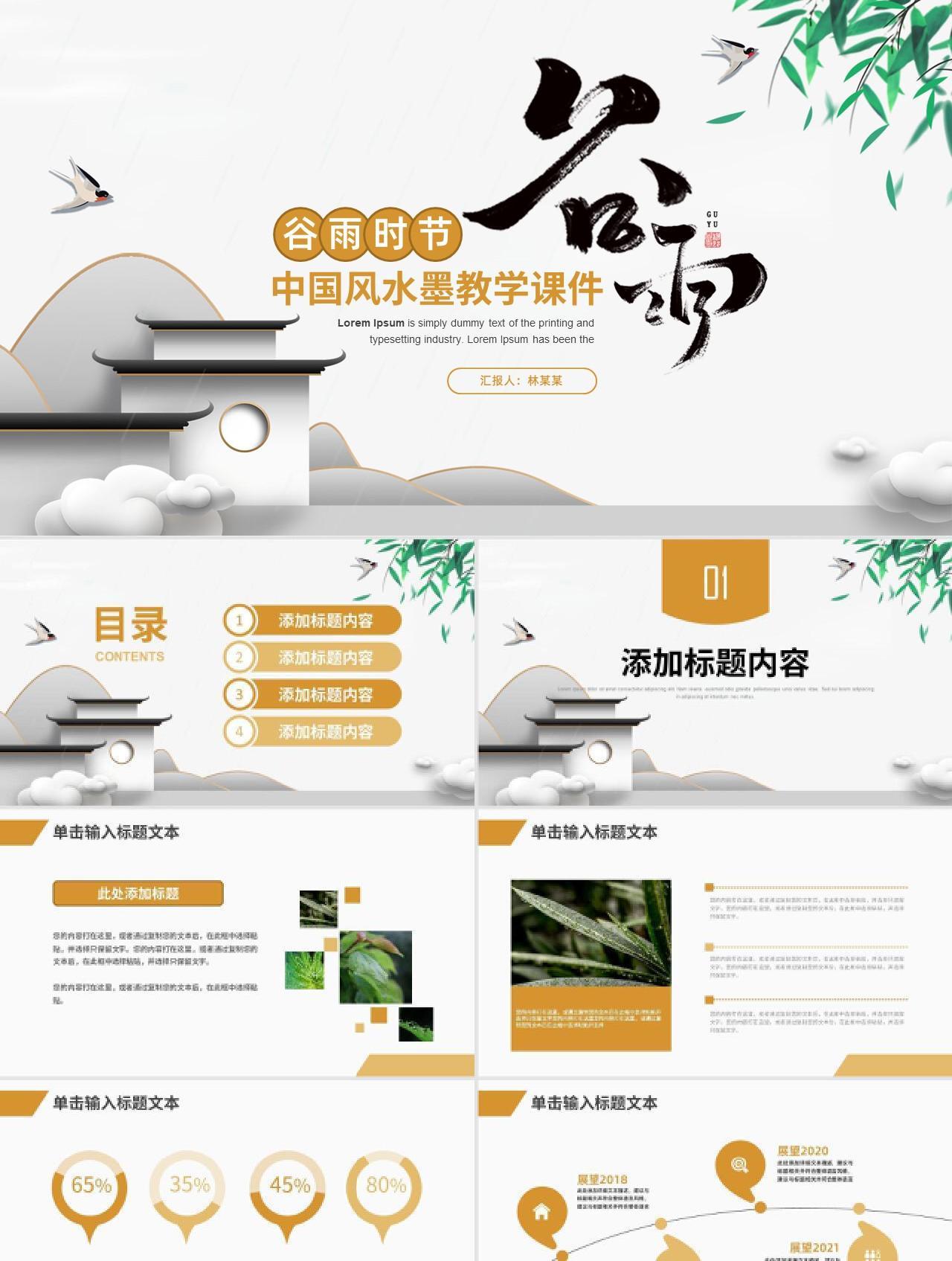 中国风水墨谷雨教学课件PPT模板