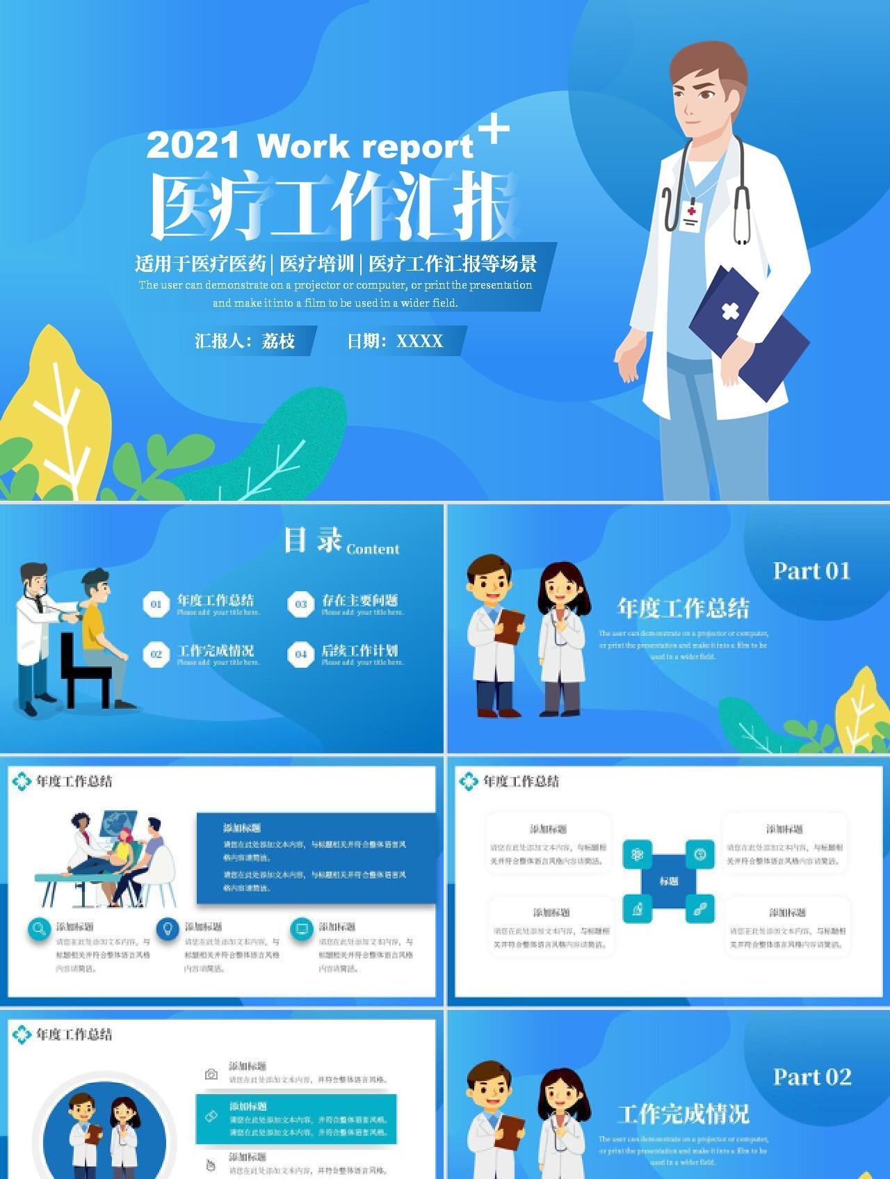 2021蓝色扁平插画风医疗医药行业通用PPT模板