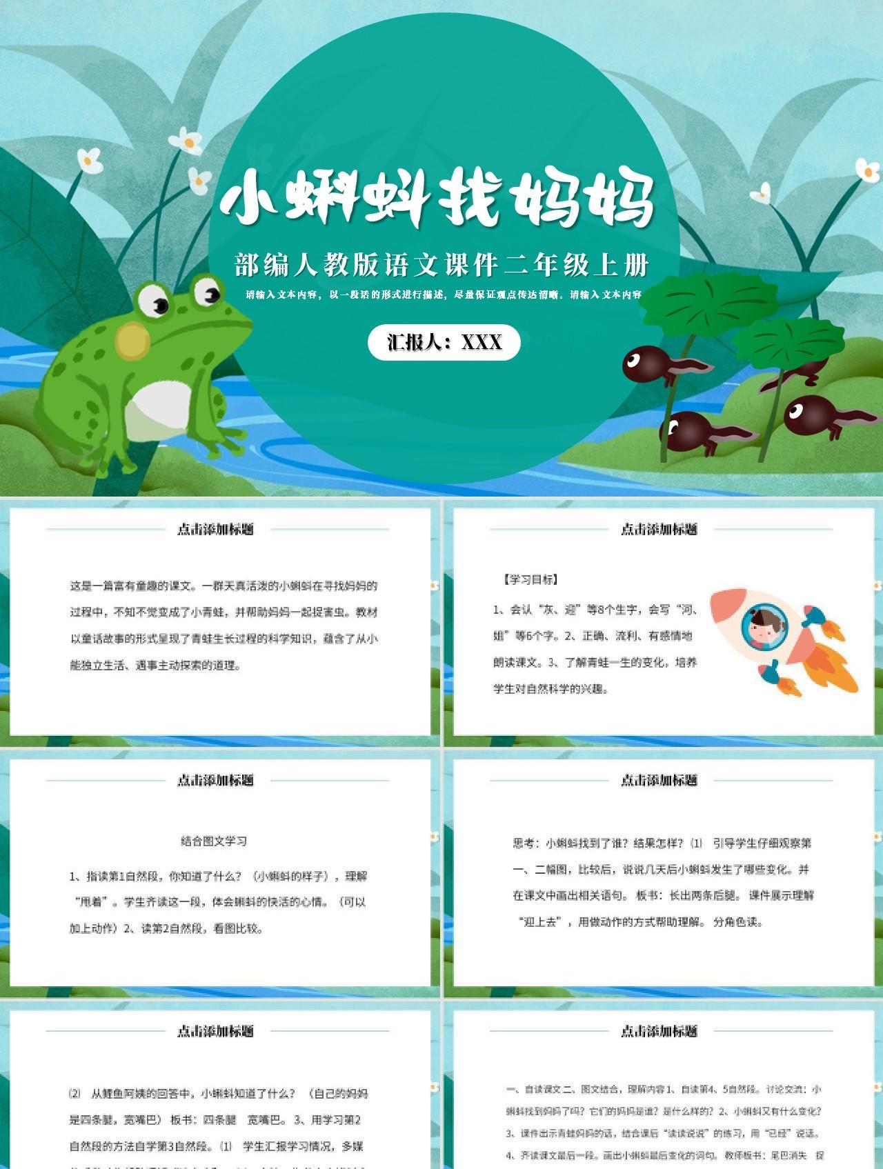 绿色卡通风小蝌蚪找妈妈语文教学课件PPT模板