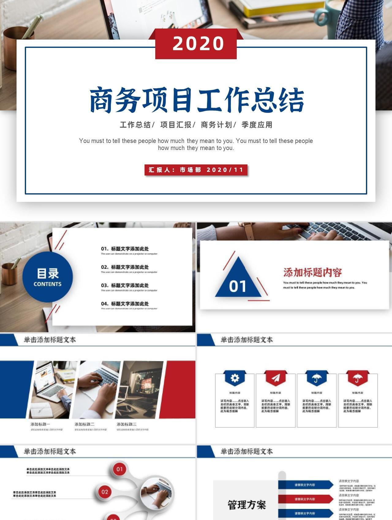 蓝红色时尚大气商务工作总结汇报PPT模板