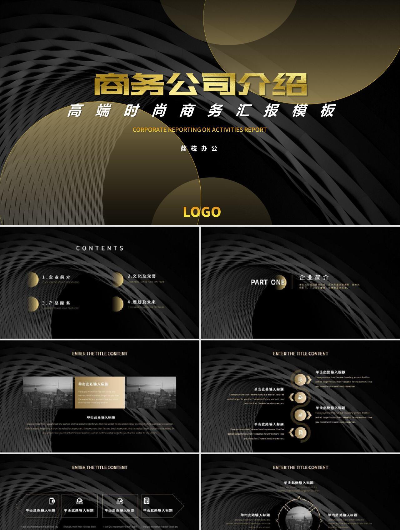 黑金大气高端时尚商务汇报PPT模板设计