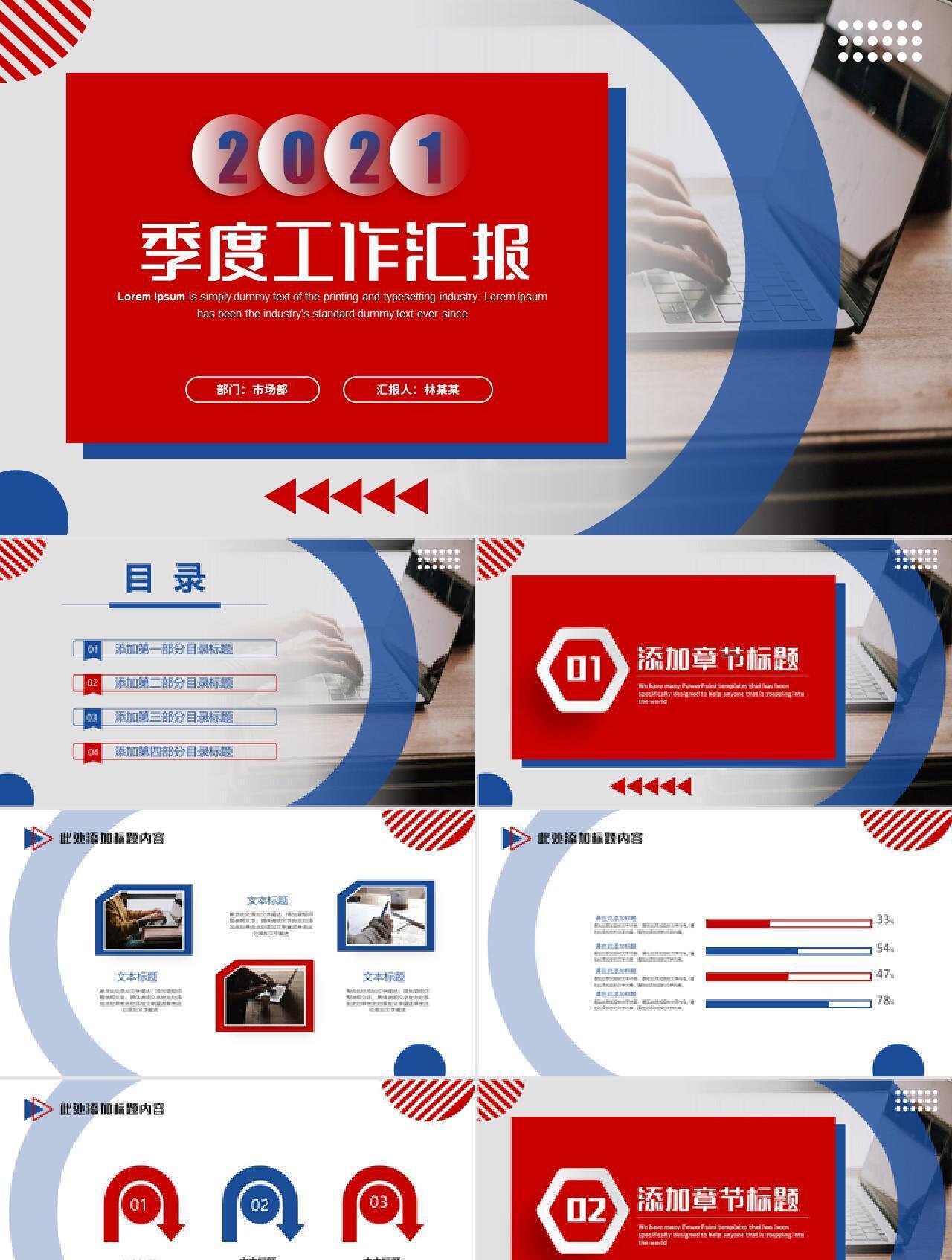蓝红色创意商务风季度工作汇报PPT模板
