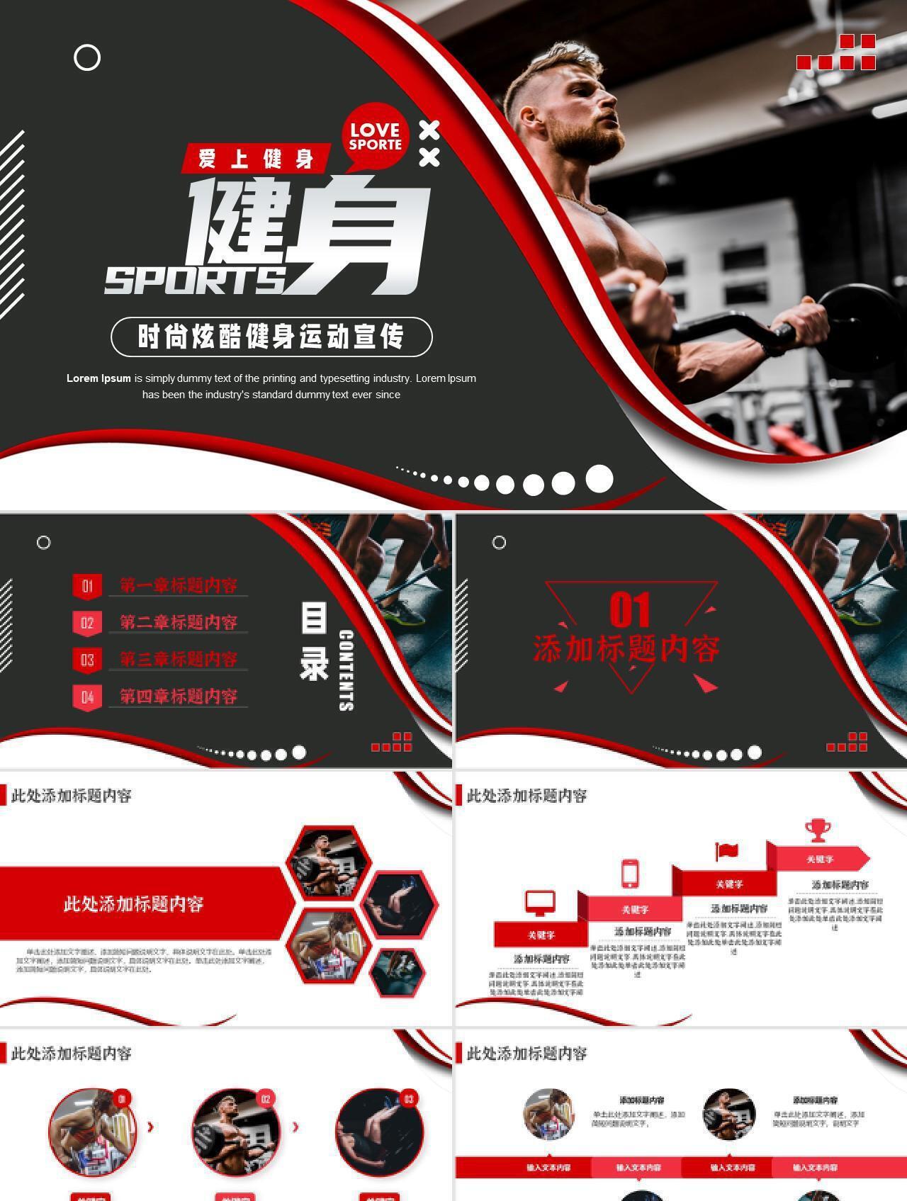 红色时尚炫酷健身运动营销PPT模板