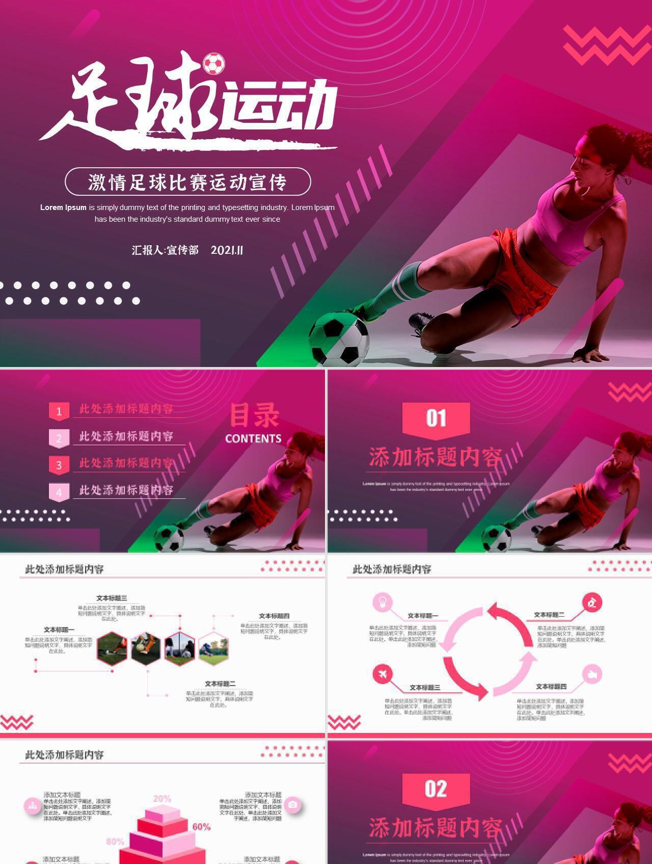 红色时尚炫酷足球比赛运动宣传PPT模板