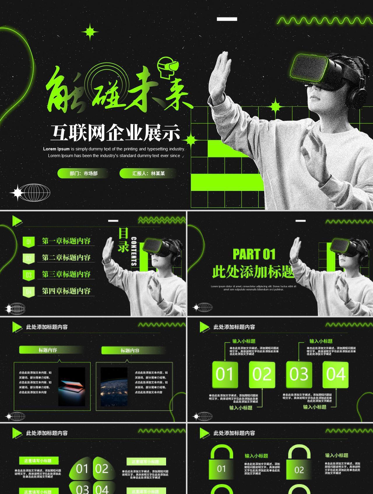 鲜绿色创意简约风触碰未来互联网PPT模板