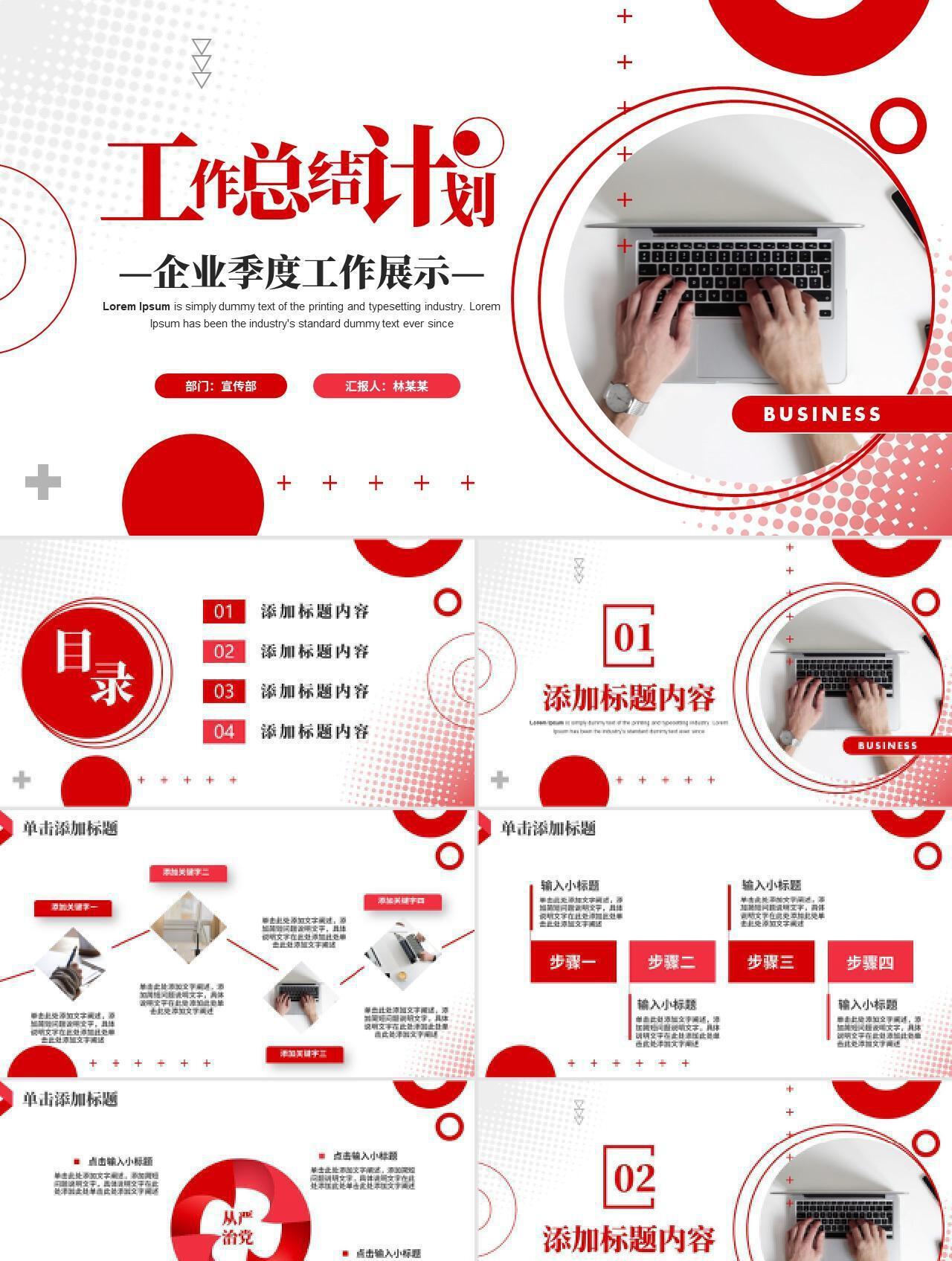 红色创意极简风格工作总结计划PPT模板