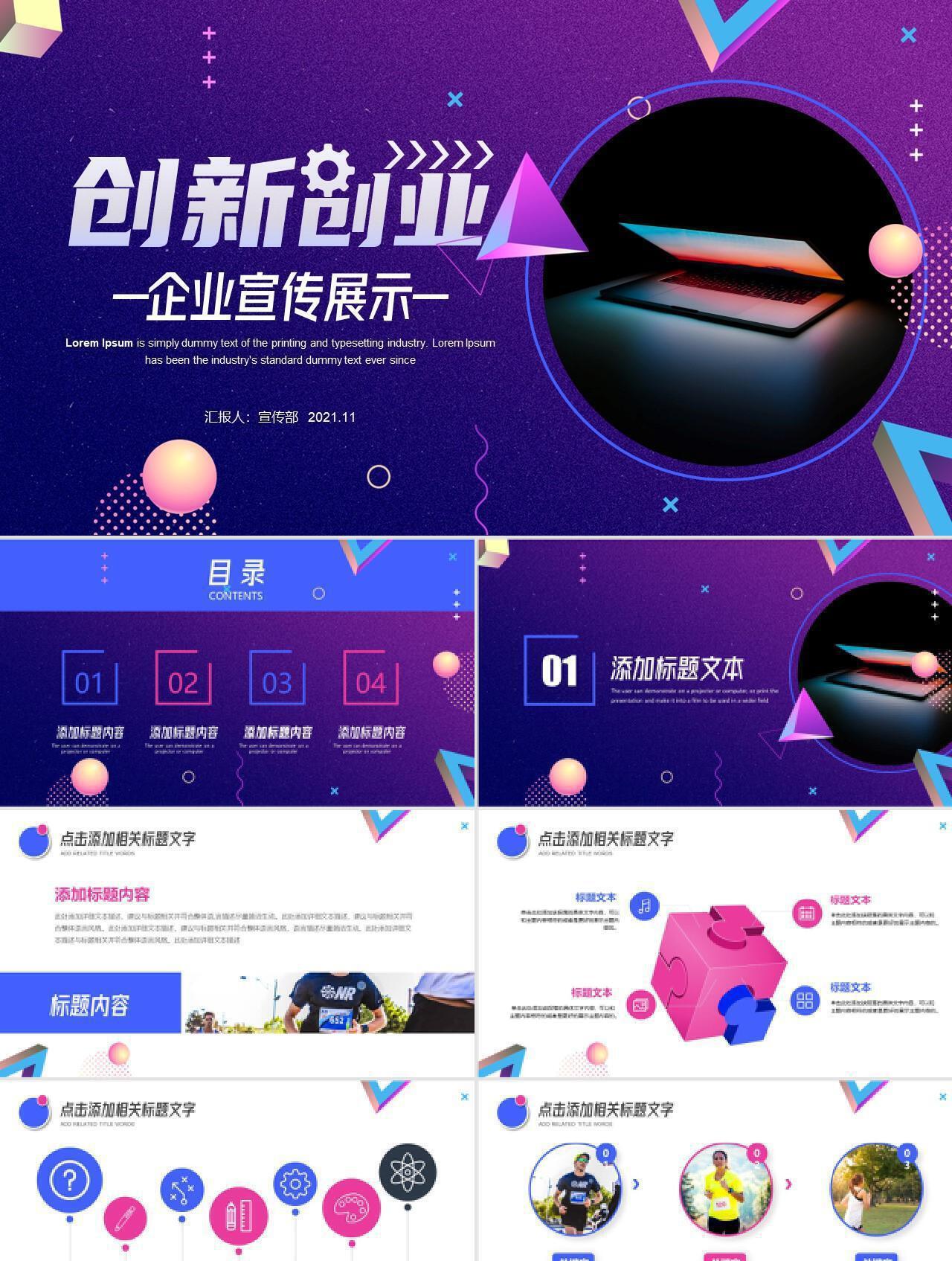紫色时尚科技风创新创业宣传PPT模板