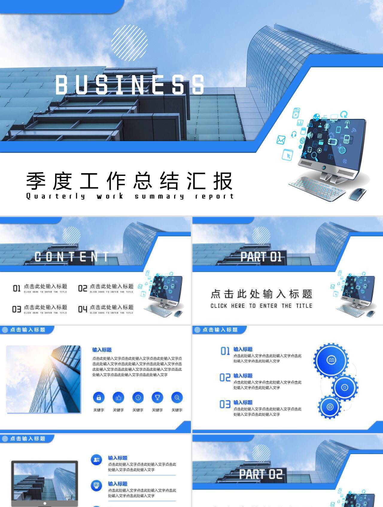 蓝色创意商务风季度工作总结汇报PPT模板