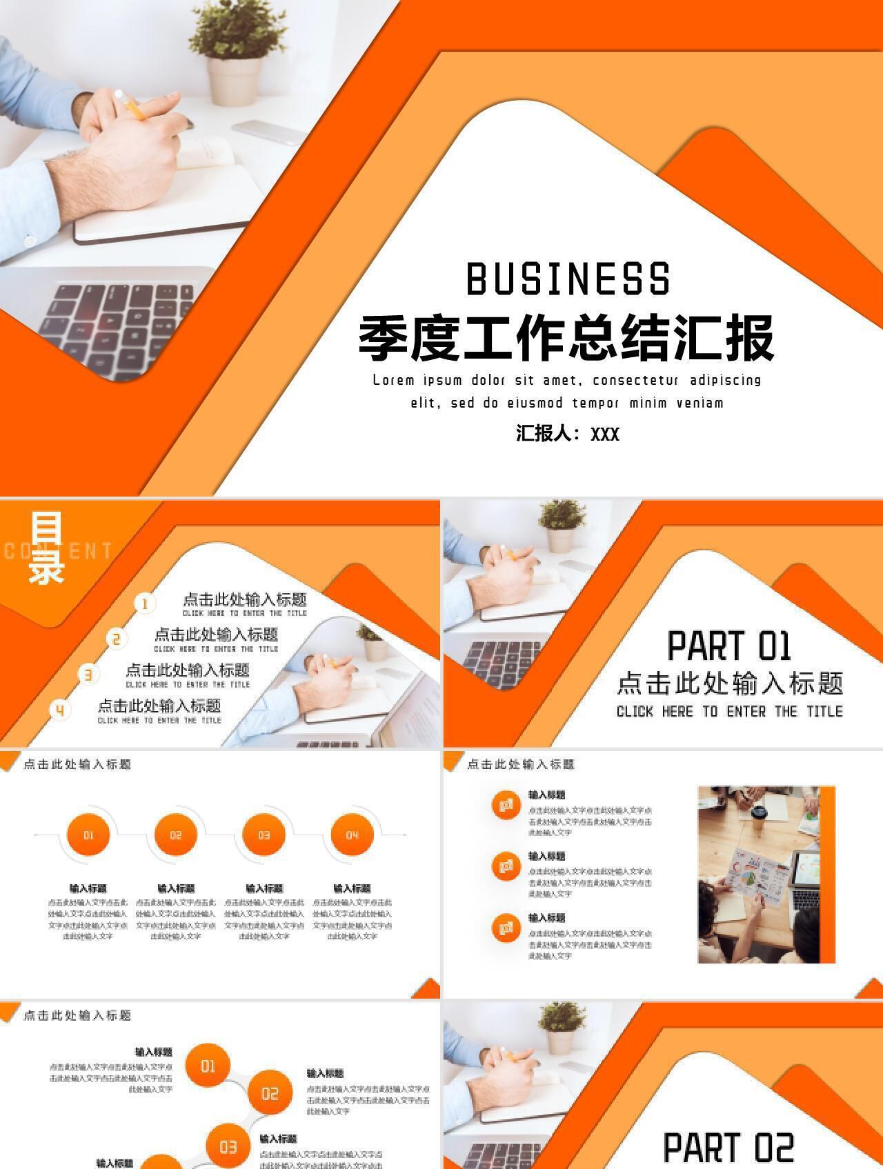 橙色商务季度工作总结汇报通用PPT模版