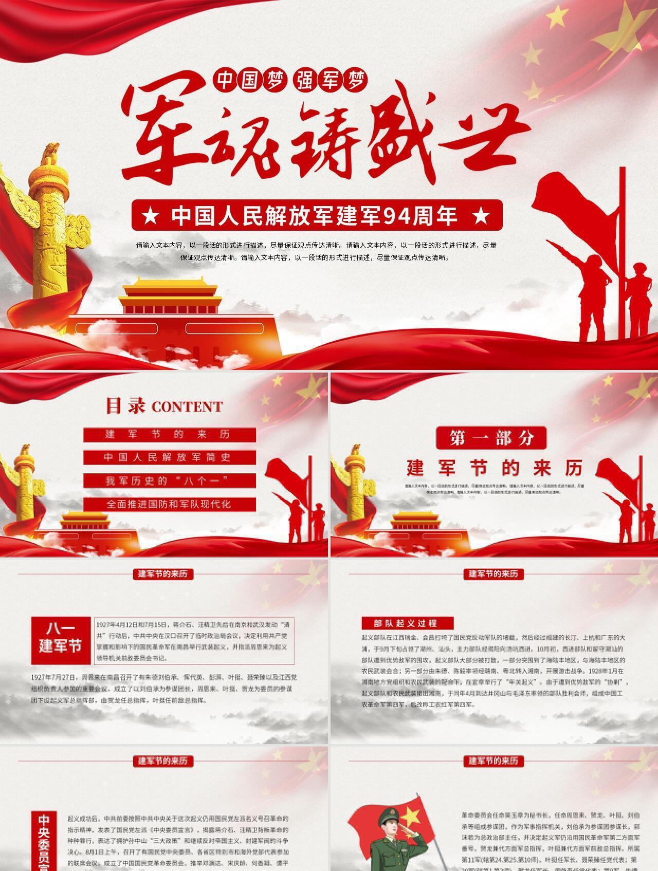 红色党政风庆祝中国人民解放军建军94周年PPT模板
