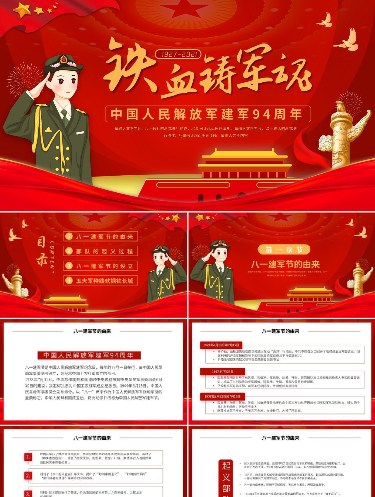 红色插画风庆祝中国人民解放军建军94周年PPT模板