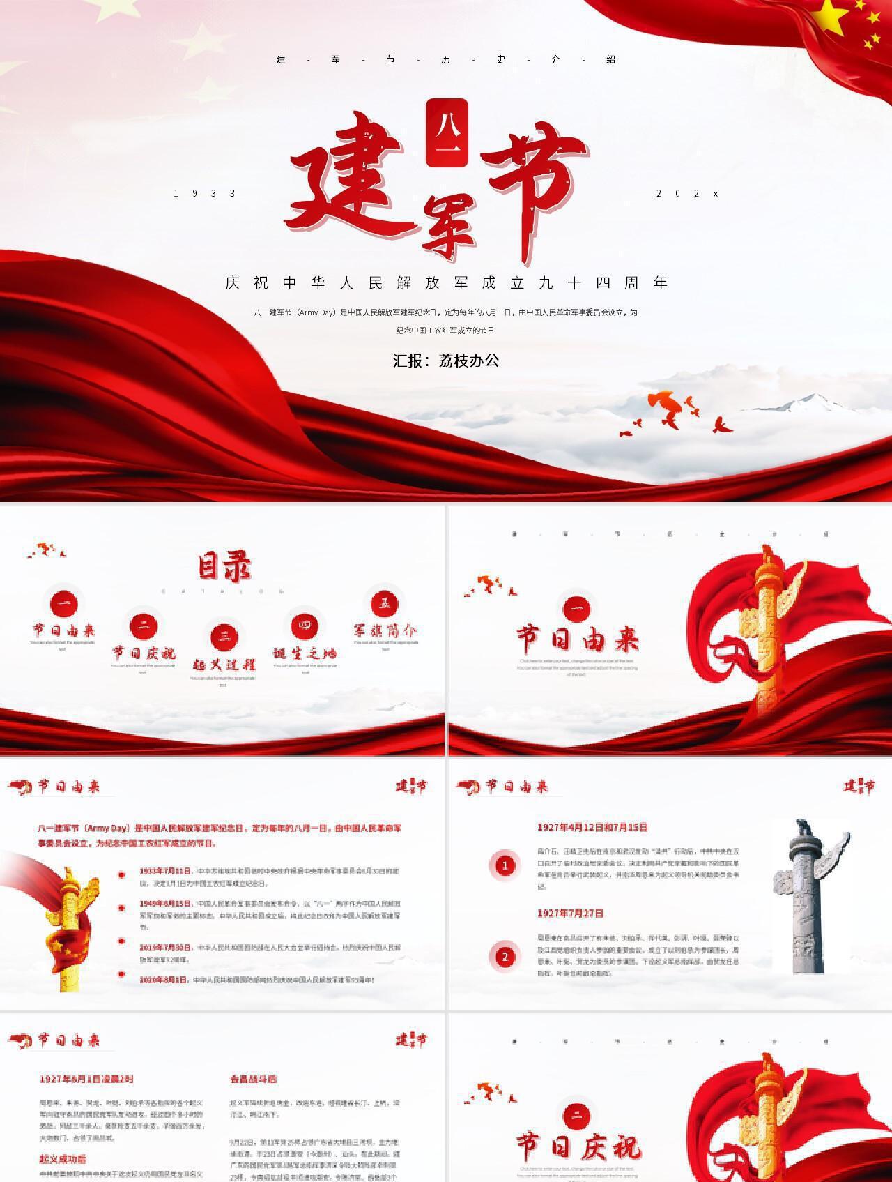 红色党政风格建军节历史介绍PPT模板