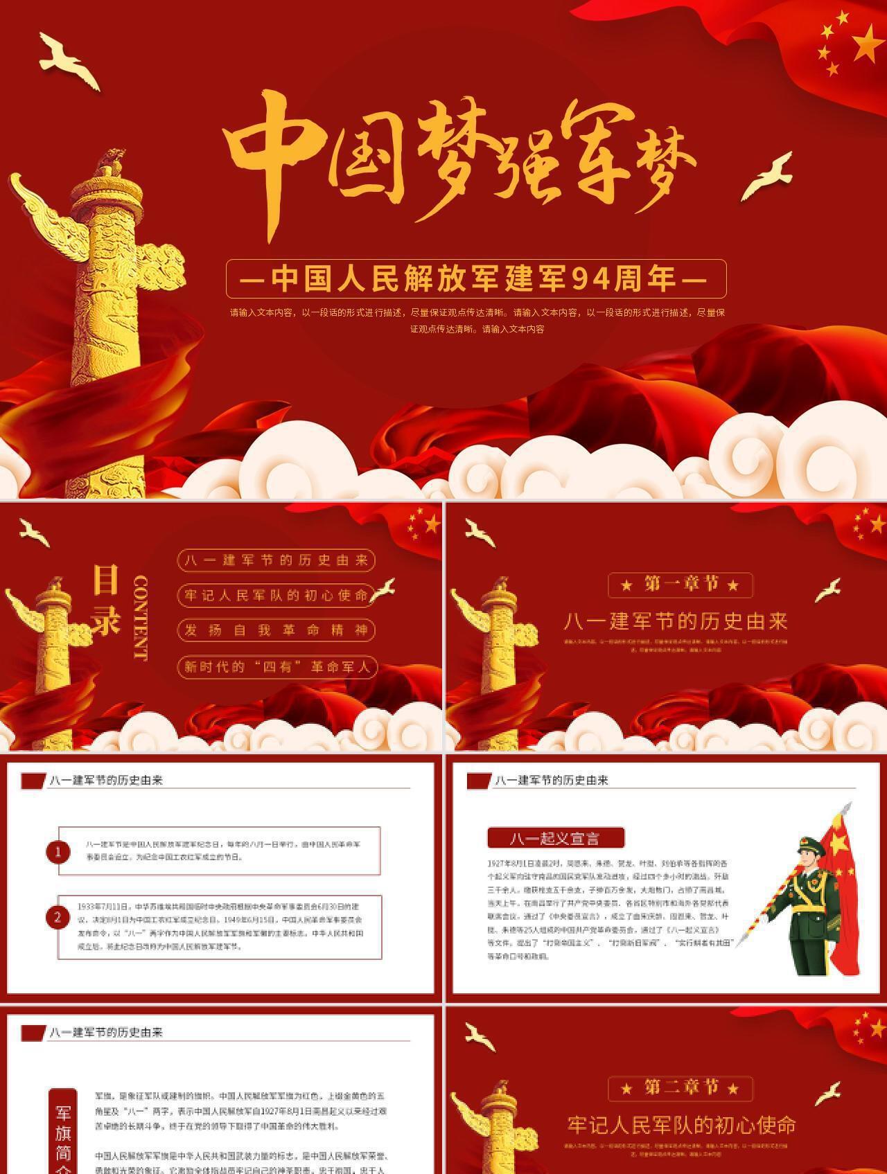 深红色党整风中国人民解放军建军94周年PPT模板