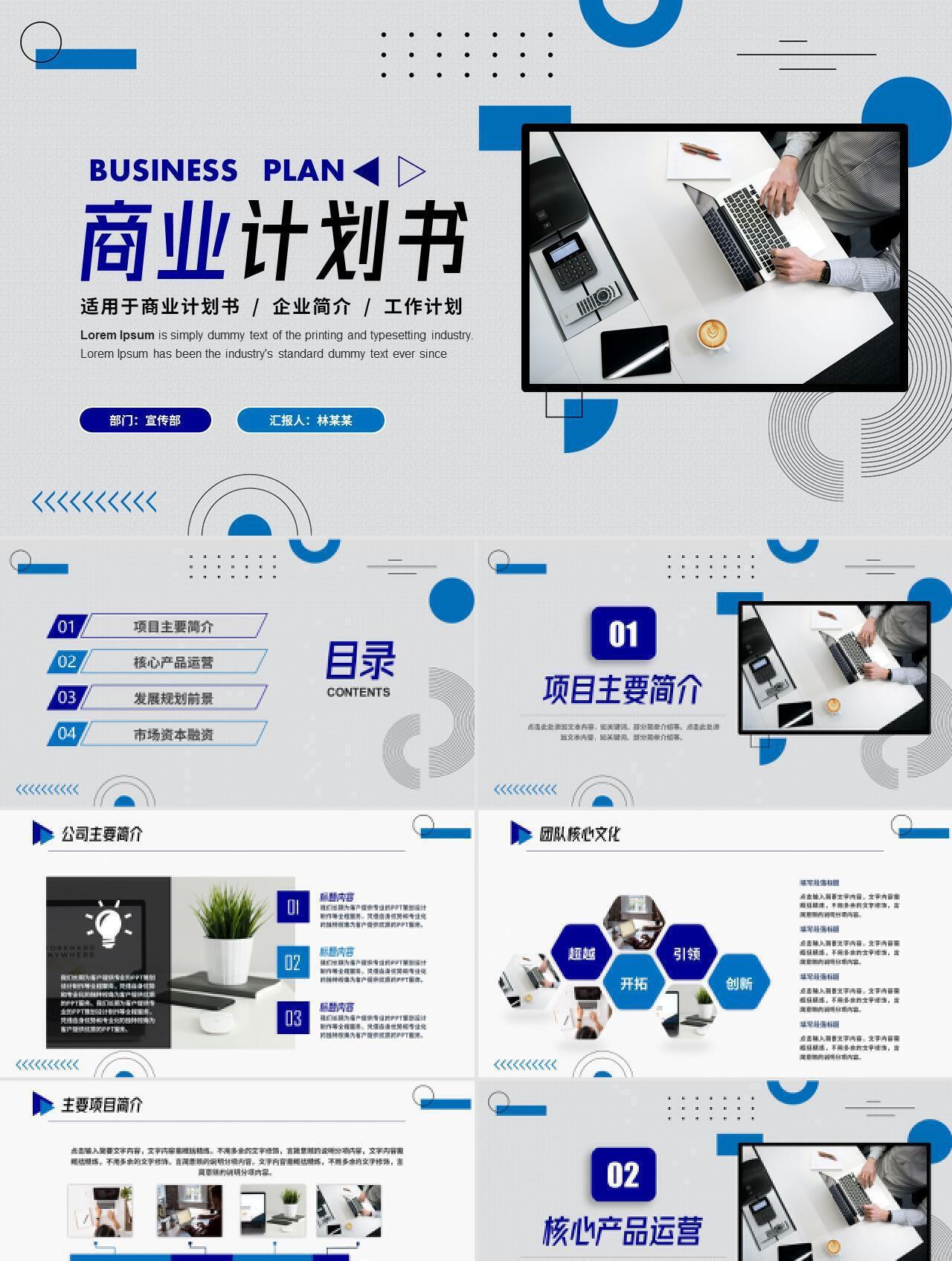 蓝色商务风企业融资商业计划书PPT模板