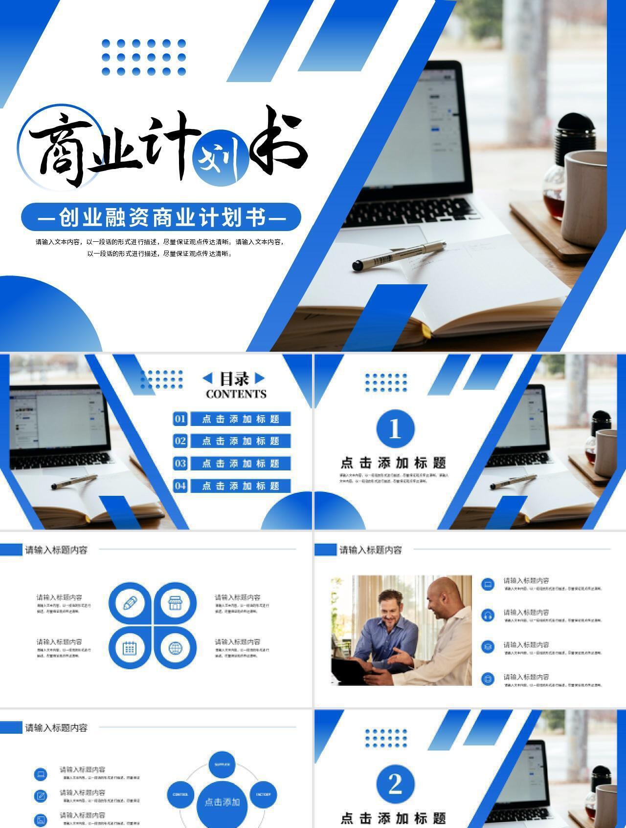 蓝色简约风创业融资商业计划书PPT模板