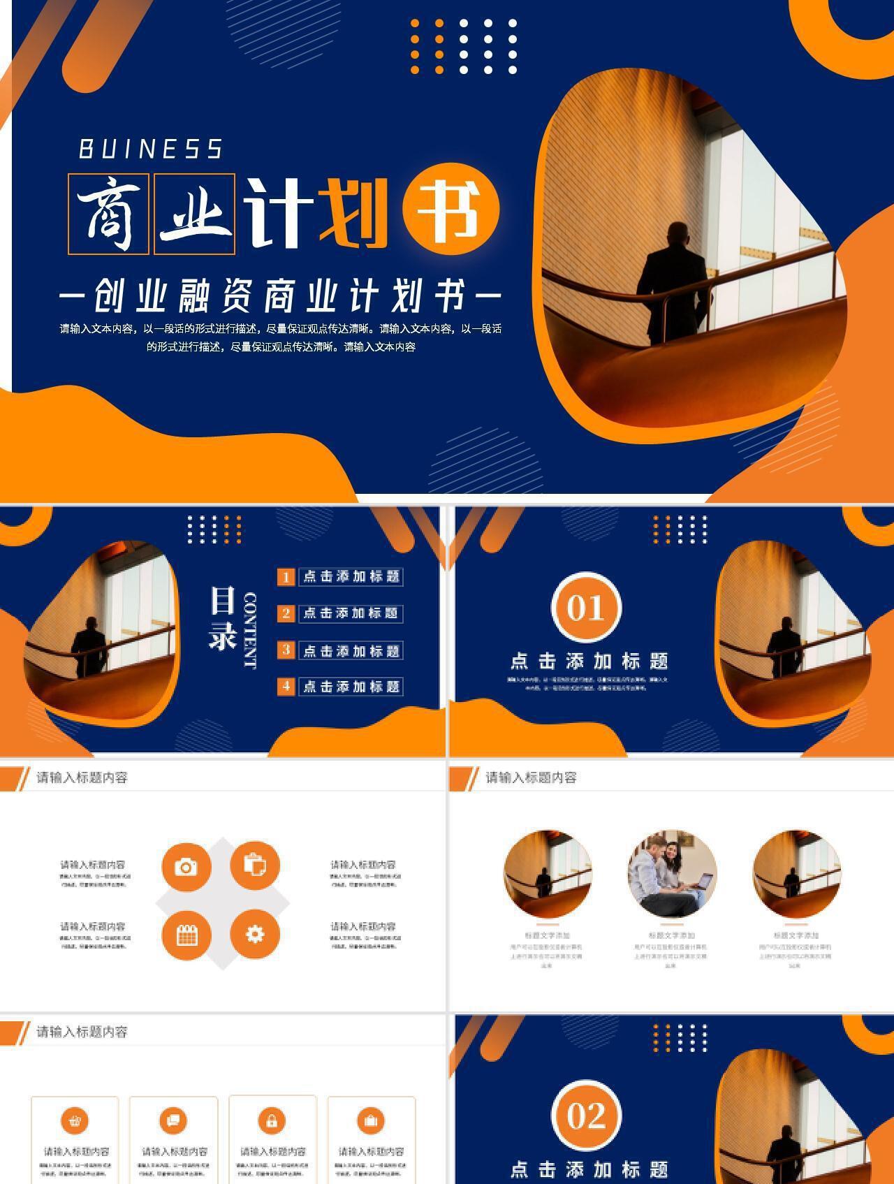 橙蓝色简约风创业融资商业计划书PPT模板