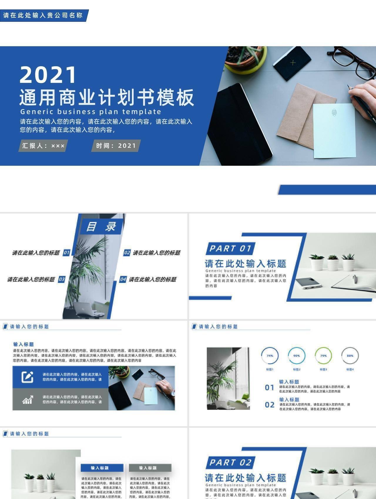 蓝色简约风通用商业计划书PPT模板