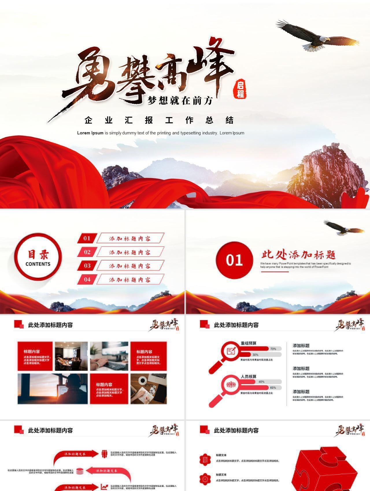 红色创意商务风工作总结汇报PPT模板