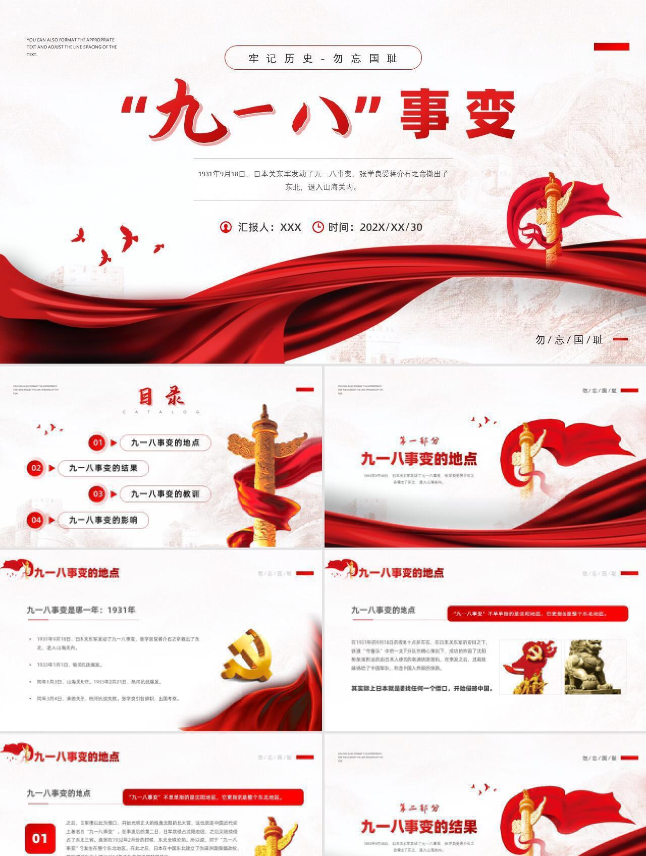 红色简约党政风格纪念九一八事变纪念日PPT模板