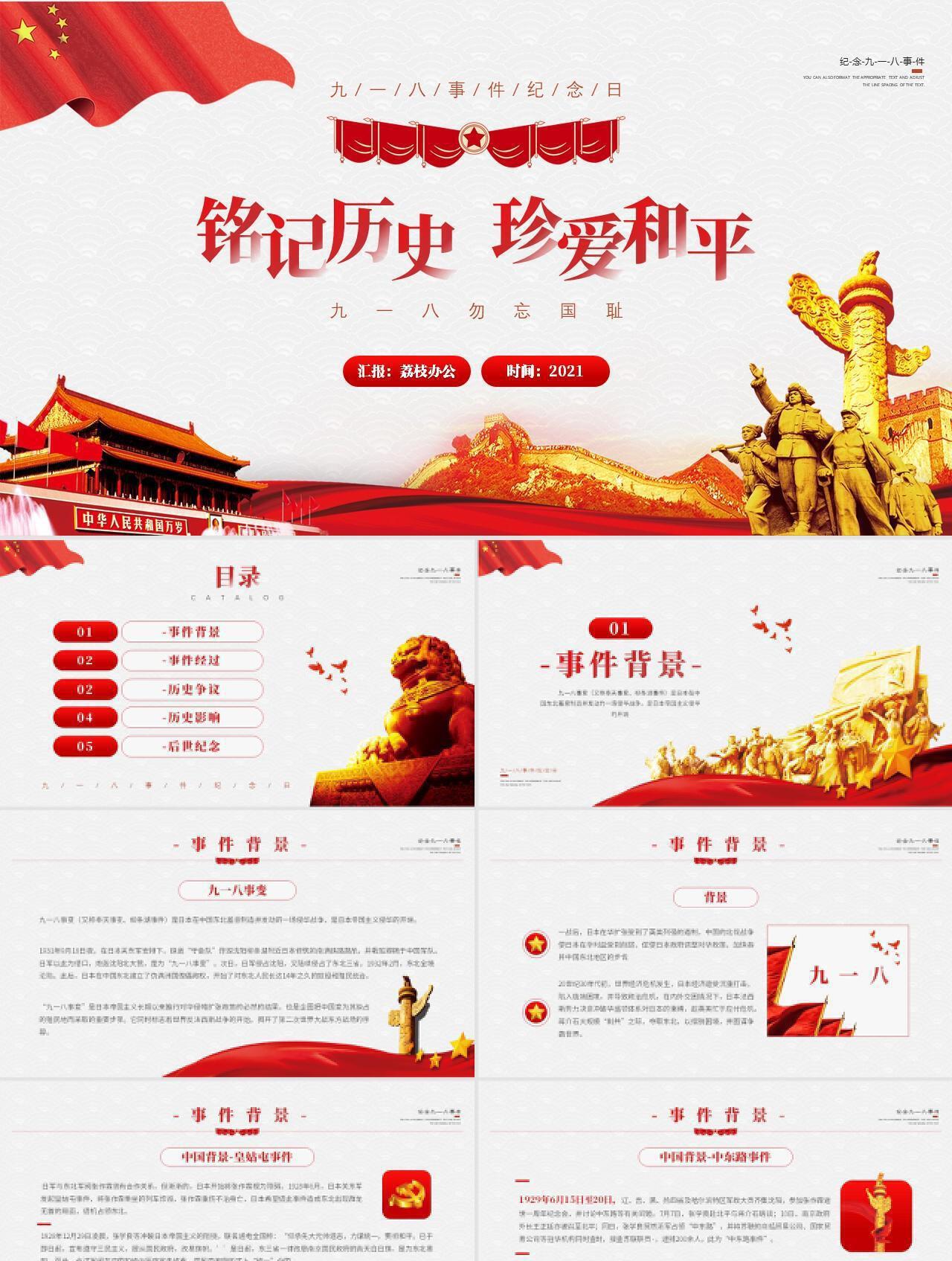 红色简约党政风格铭记历史珍爱和平九一八纪念日PPT模板