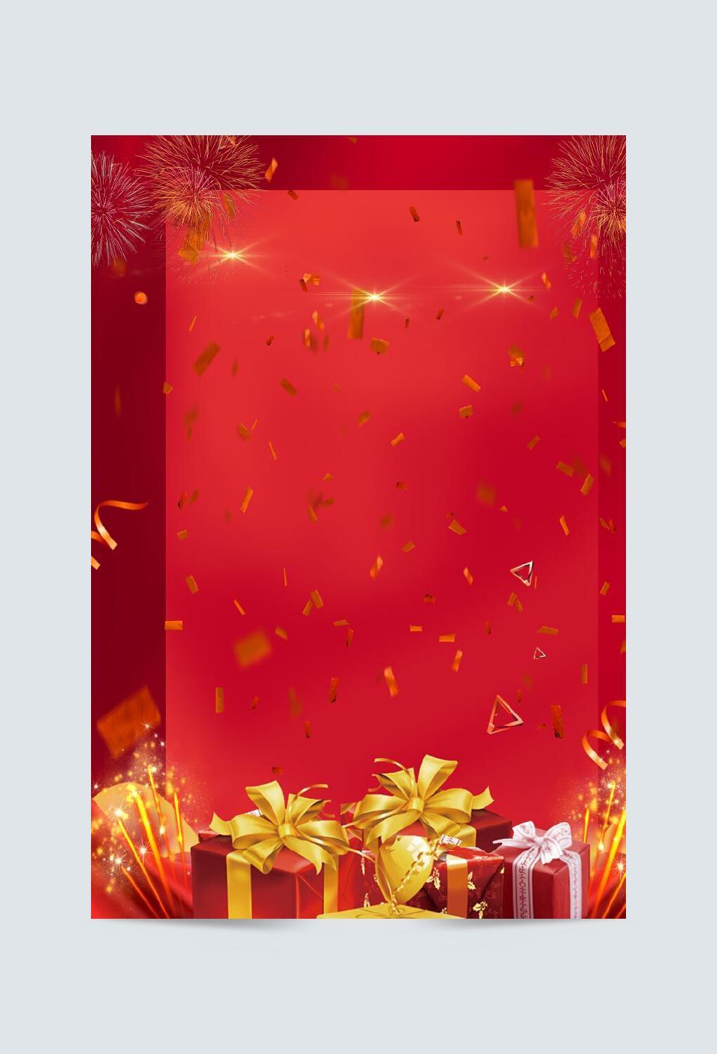 周年庆典红色喜庆背景