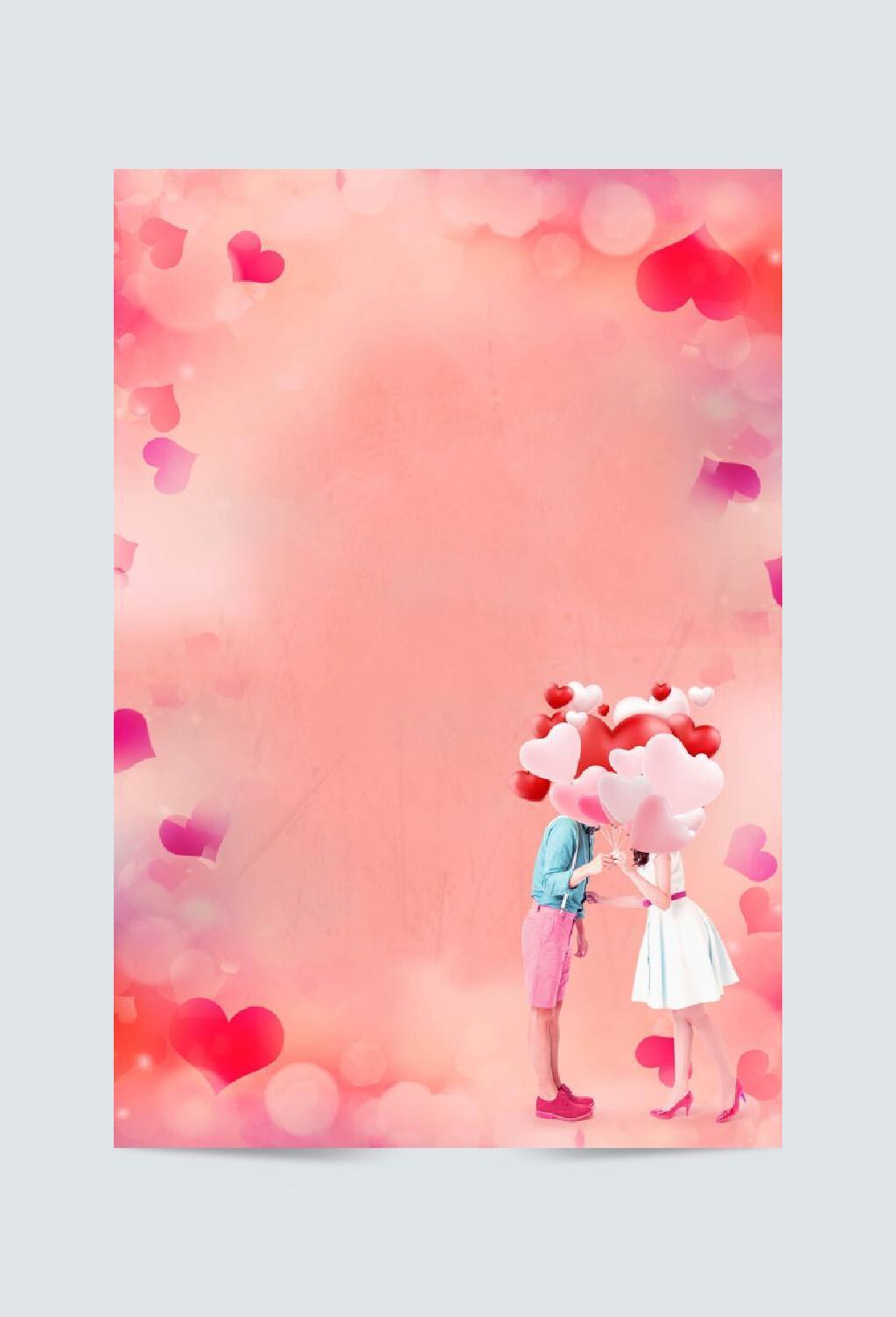 粉色浪漫情侣爱心气球情人节背景素材