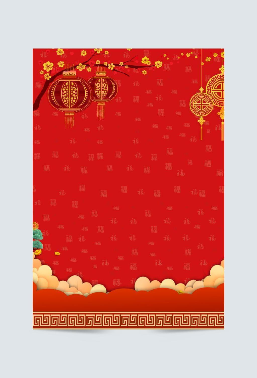 红色喜庆新年背景
