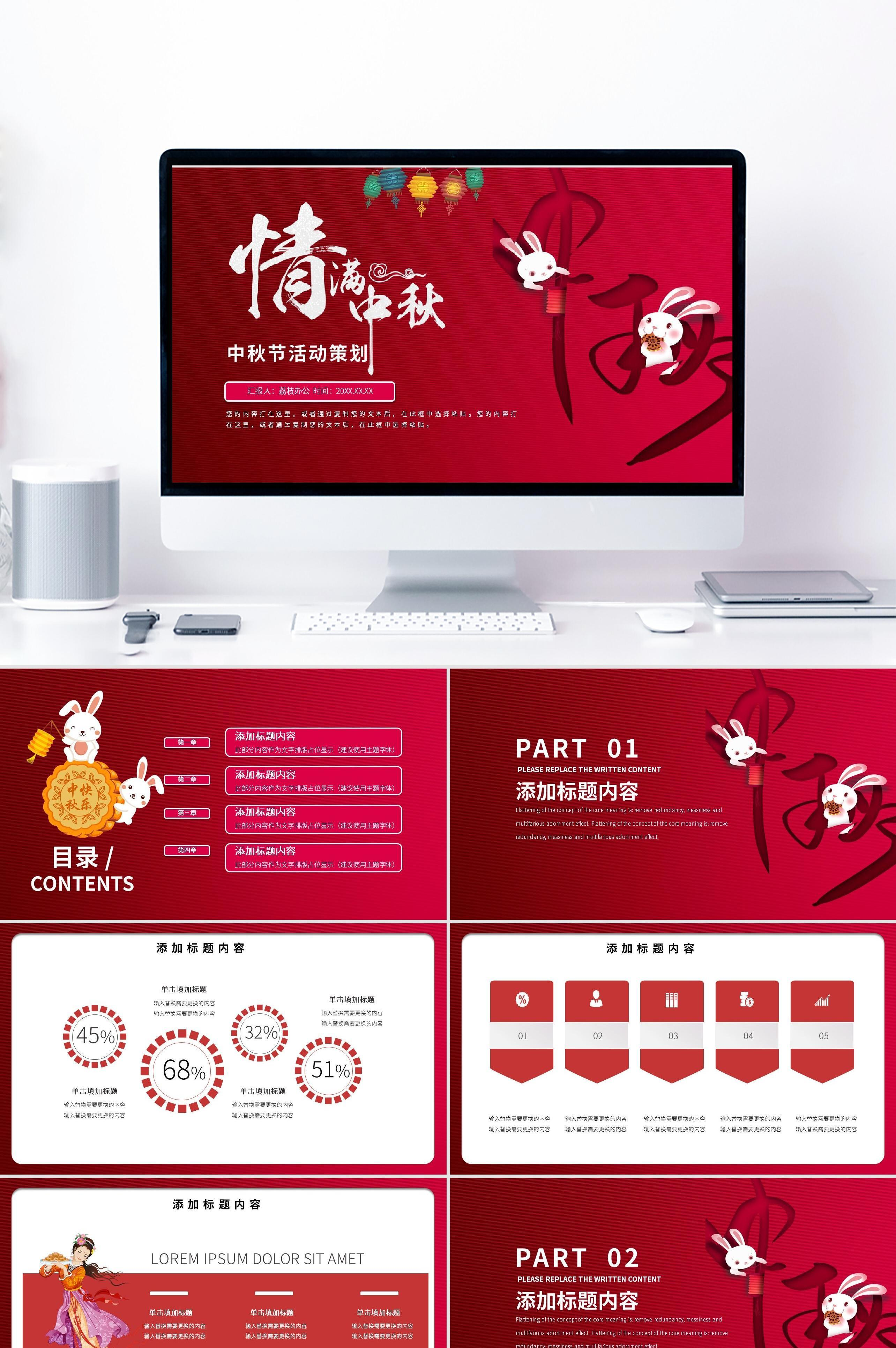 红色卡通中秋节活动策划PPT模板